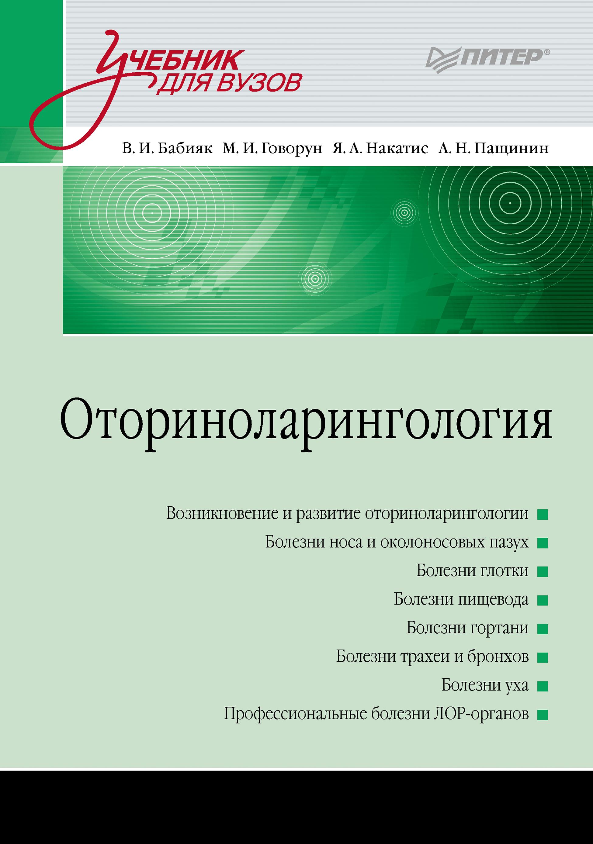 В. И. Бабияк Оториноларингология. Учебник для вузов павел волотов практикум по оториноларингологии