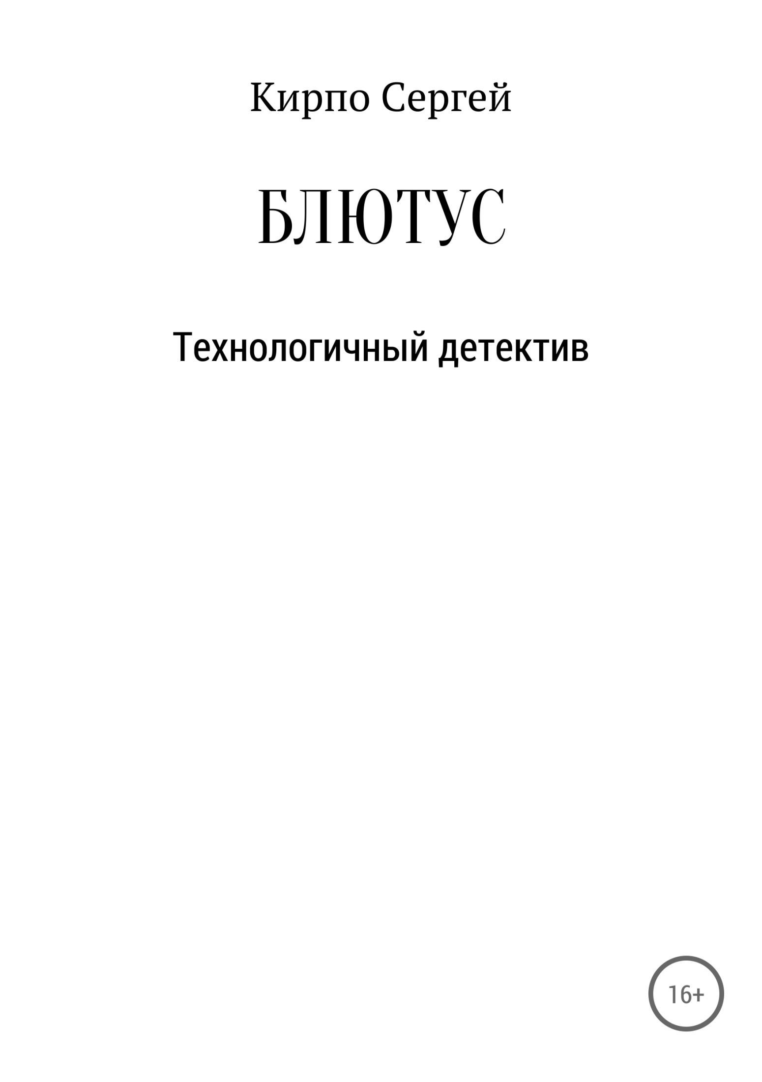 Сергей Валерьевич Кирпо Блютус сергей валерьевич кирпо на меньшее не согласен