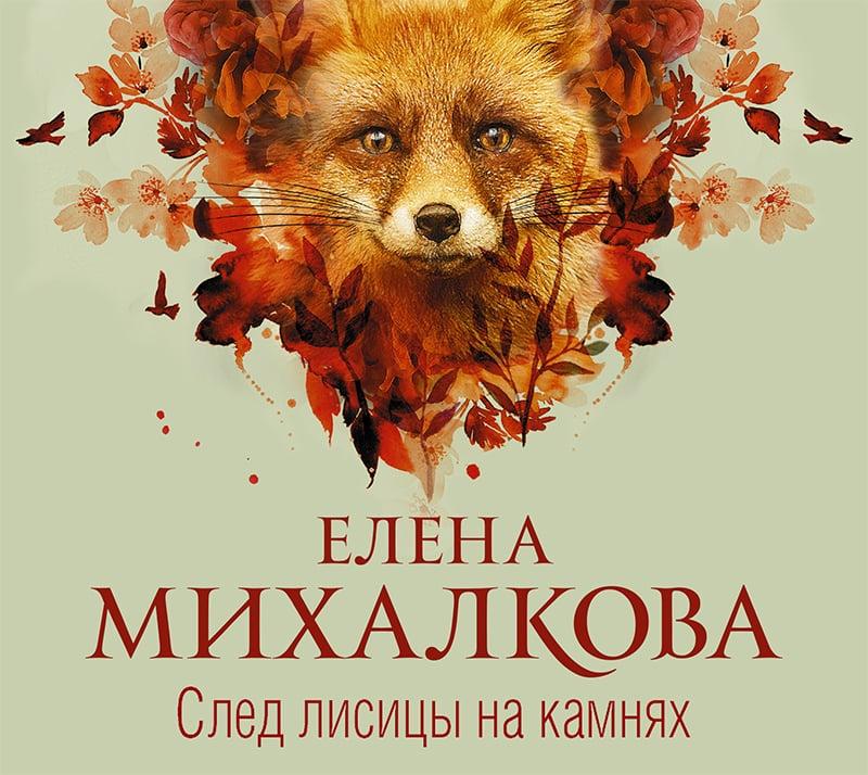 цена на Елена Михалкова След лисицы на камнях