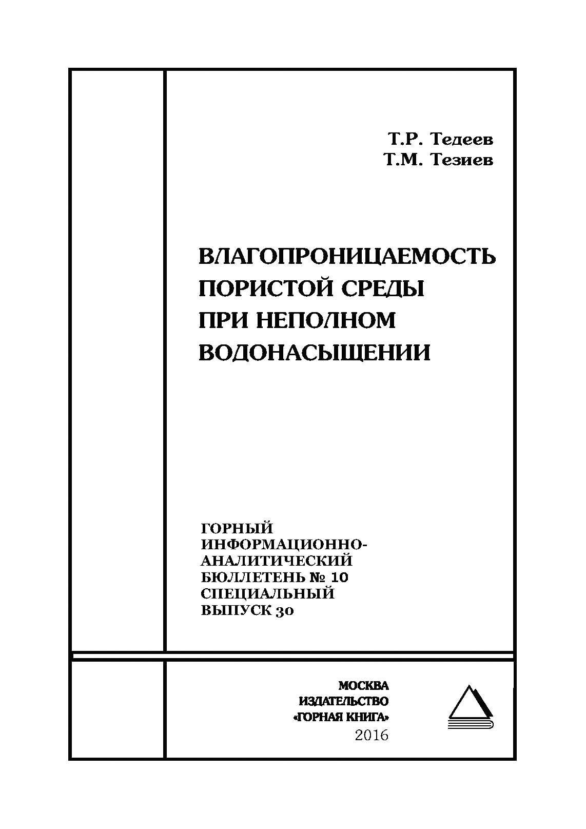 Т. Р. Тедеев Влагопроницаемость пористой среды при неполном водонасыщении