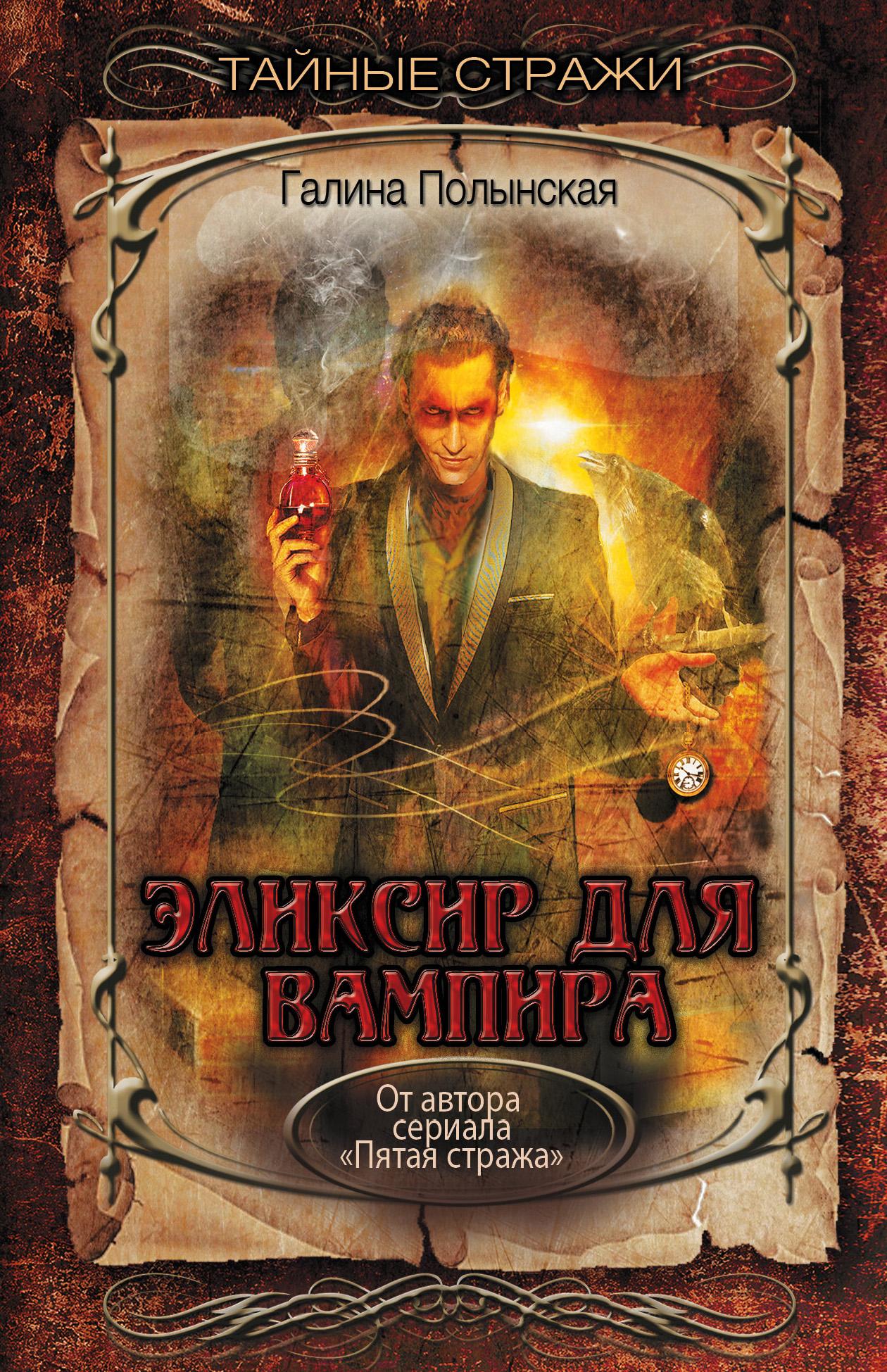 Галина Полынская Эликсир для вампира со эликсир купить
