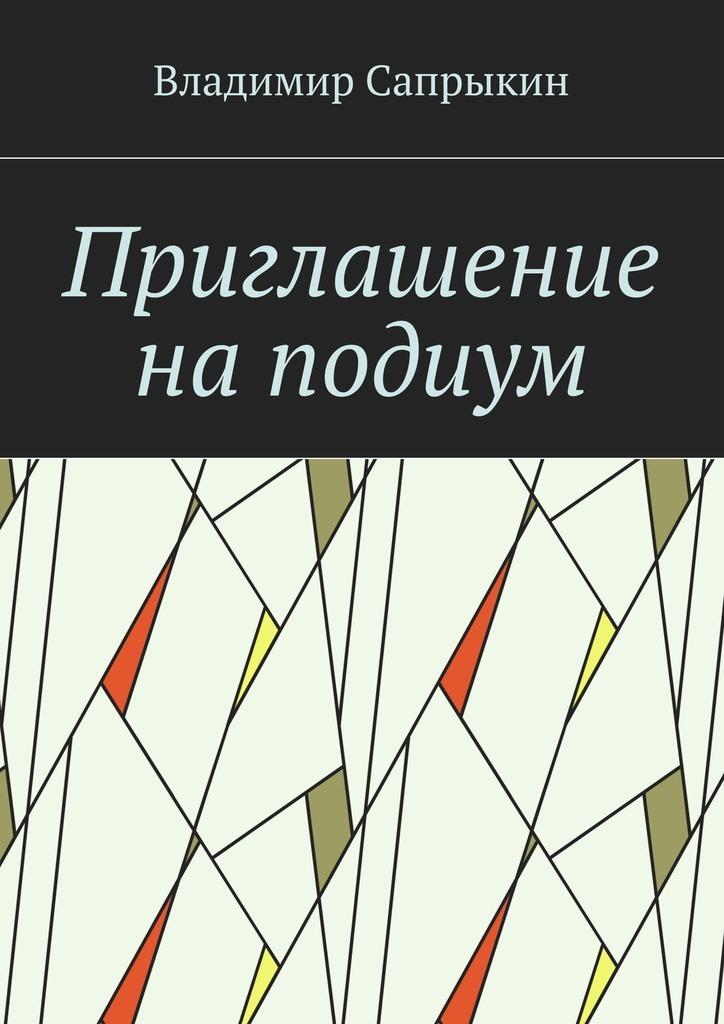 Владимир Сапрыкин Приглашение на подиум владимир михайлович сапрыкин про ежа и лесную моду пьеса