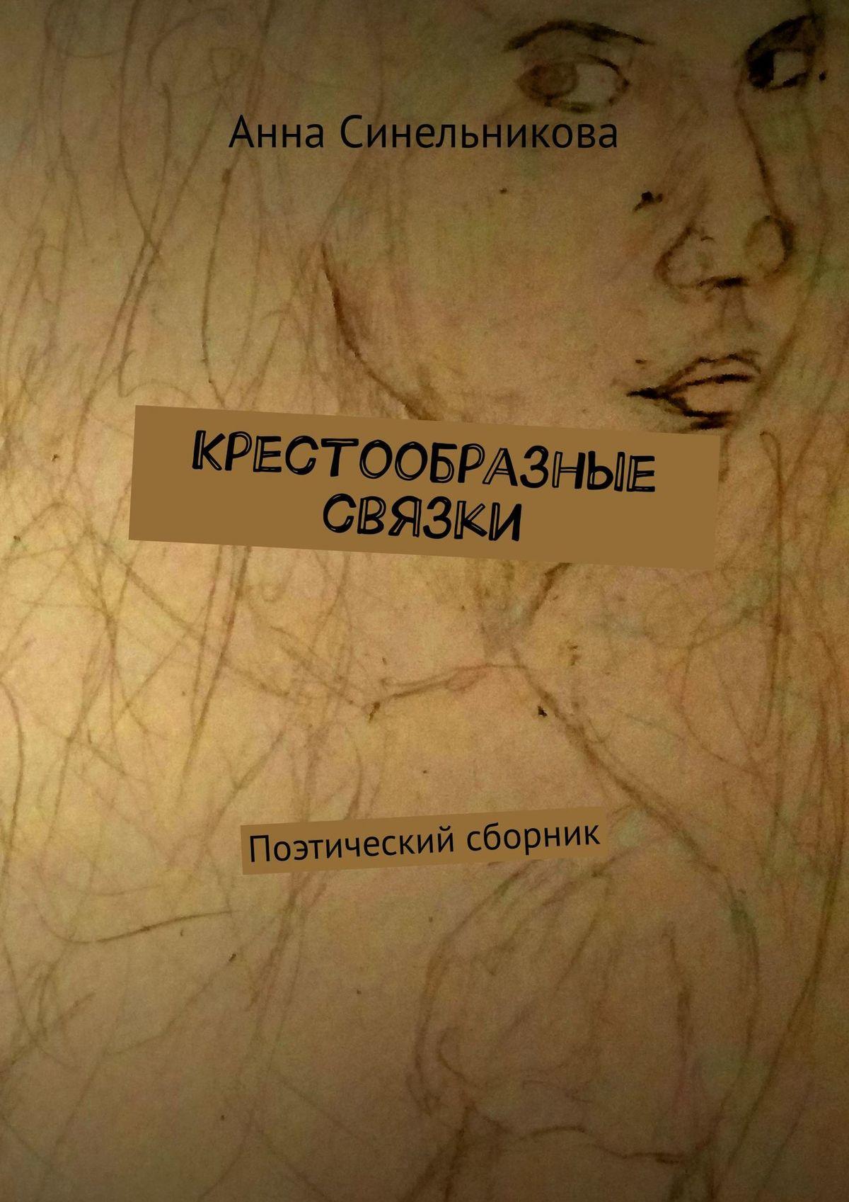 Анна Лосева Крестообразные связки. Поэтический сборник анна лосева крестообразные связки поэтический сборник