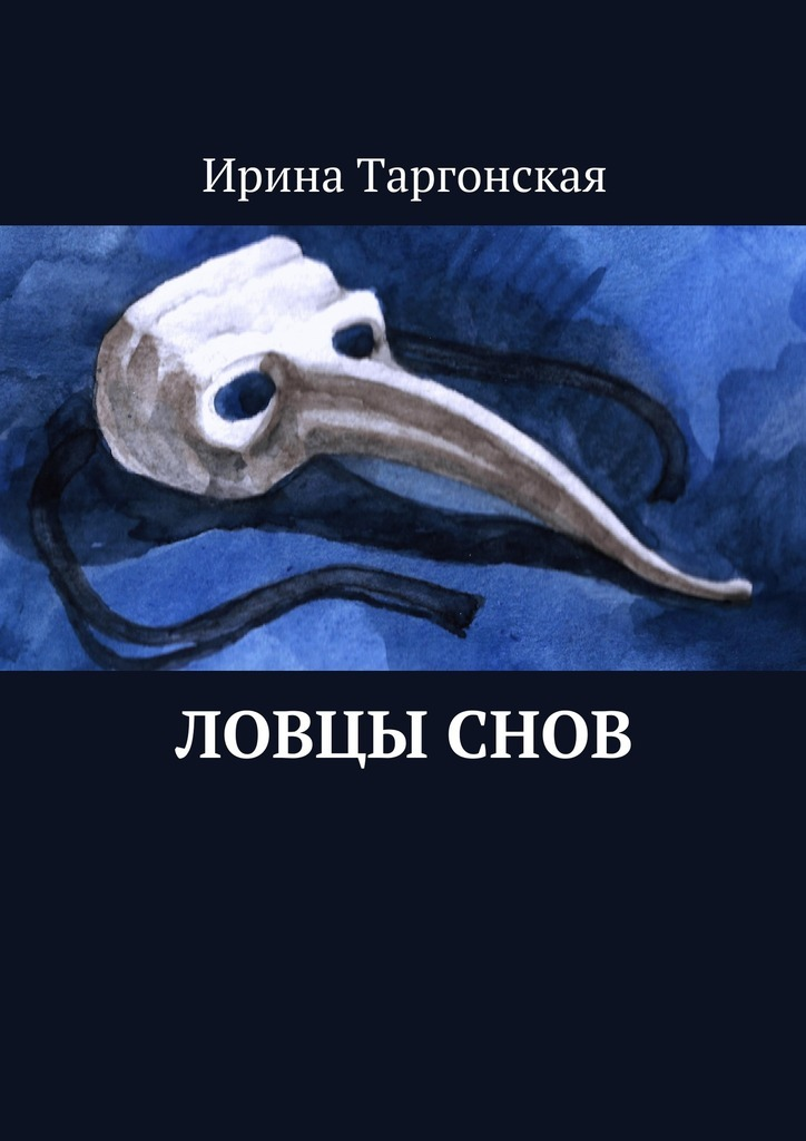 Ирина Таргонская Ловцы Снов ширяева э ловцы снов стильный оберег своими руками