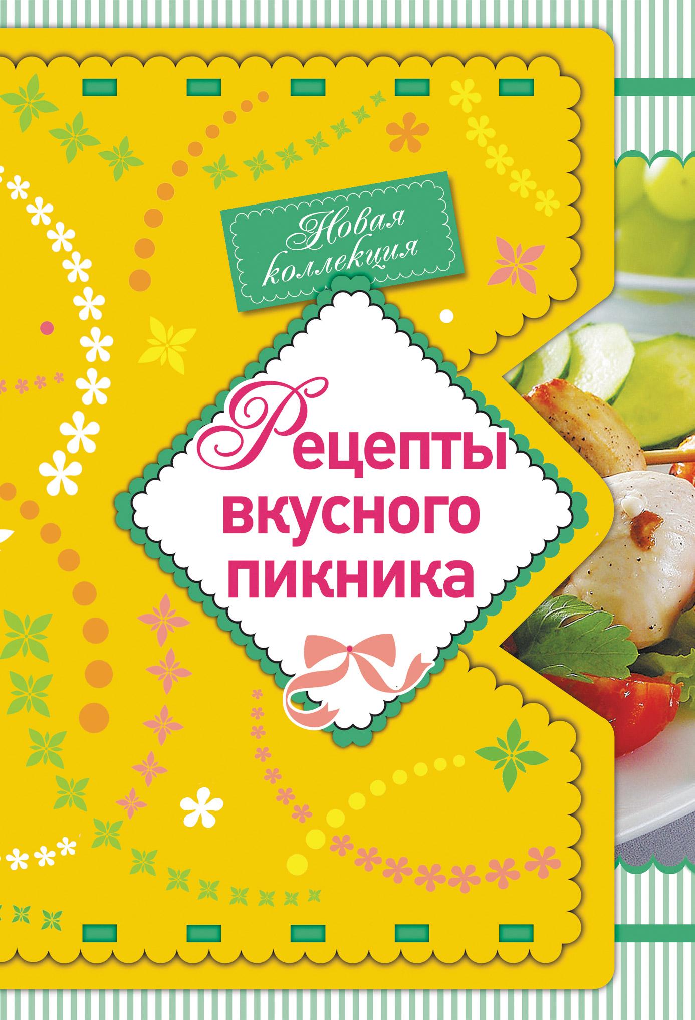 Отсутствует Рецепты вкусного пикника меню для пикника с шашлыками