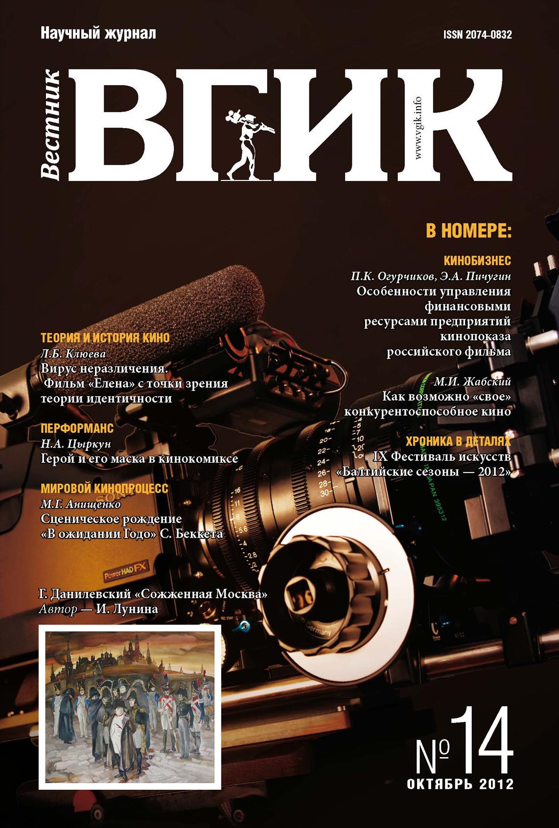 Вестник ВГИК №14 октябрь 2012 ( Отсутствует  )