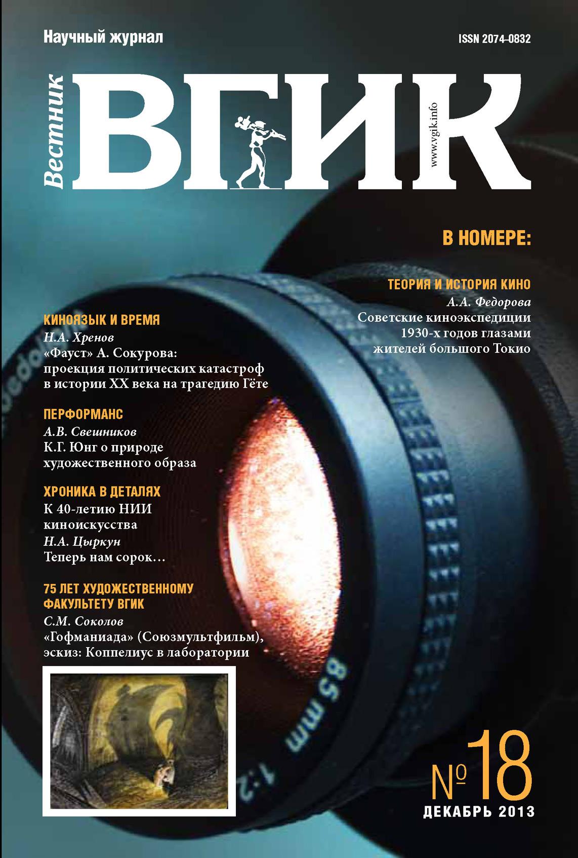 Вестник ВГИК №18 декабрь 2013 ( Отсутствует  )