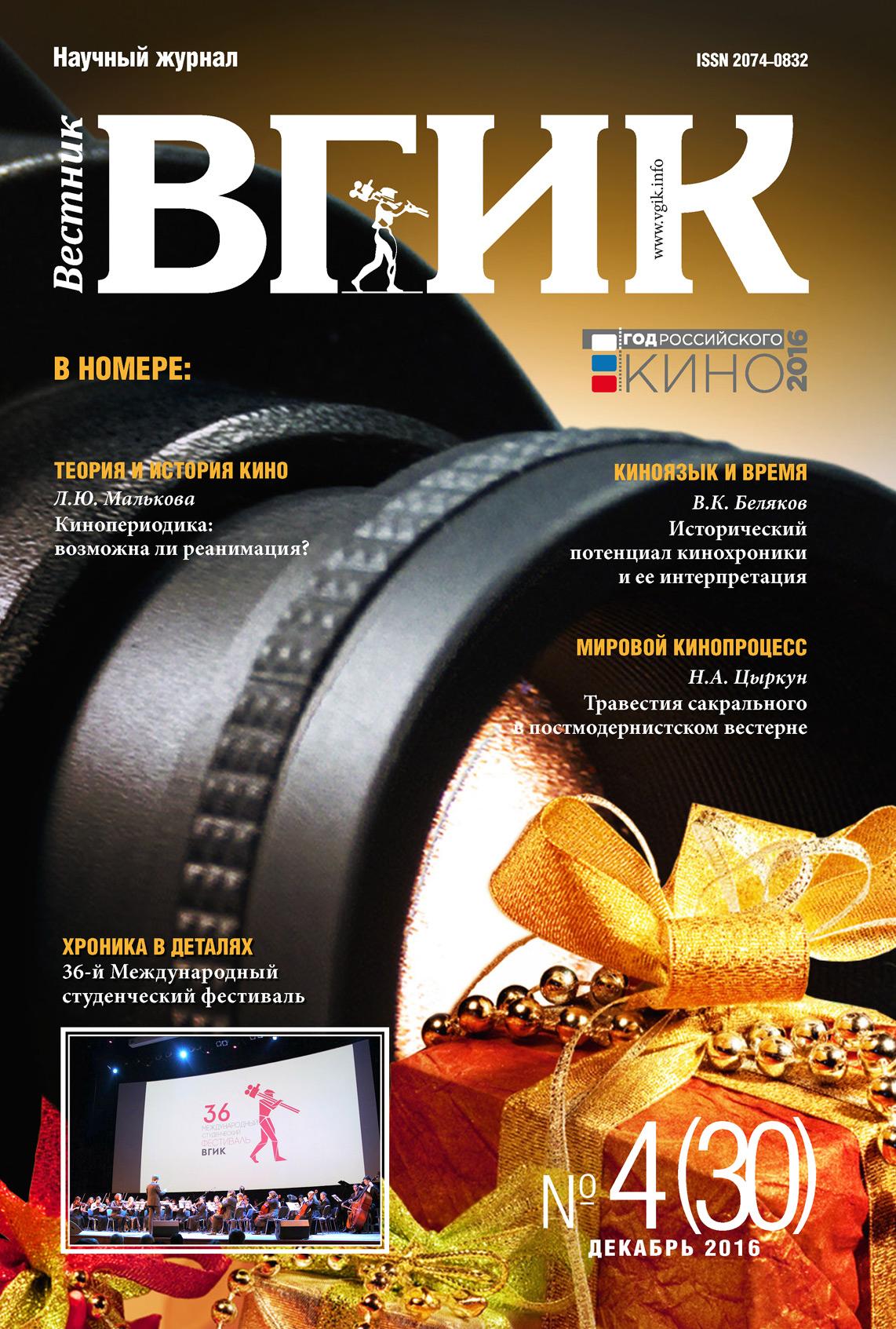 Вестник ВГИК №30 декабрь 2016 ( Отсутствует  )