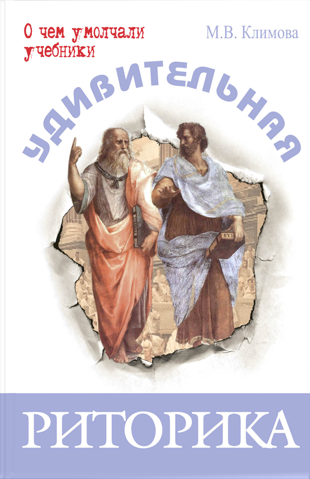 М. В. Климова «Удивительная риторика»