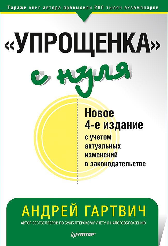 Обложка книги «Упрощенка» снуля. Новое 4-е издание с учетом актуальных изменений в законодательстве