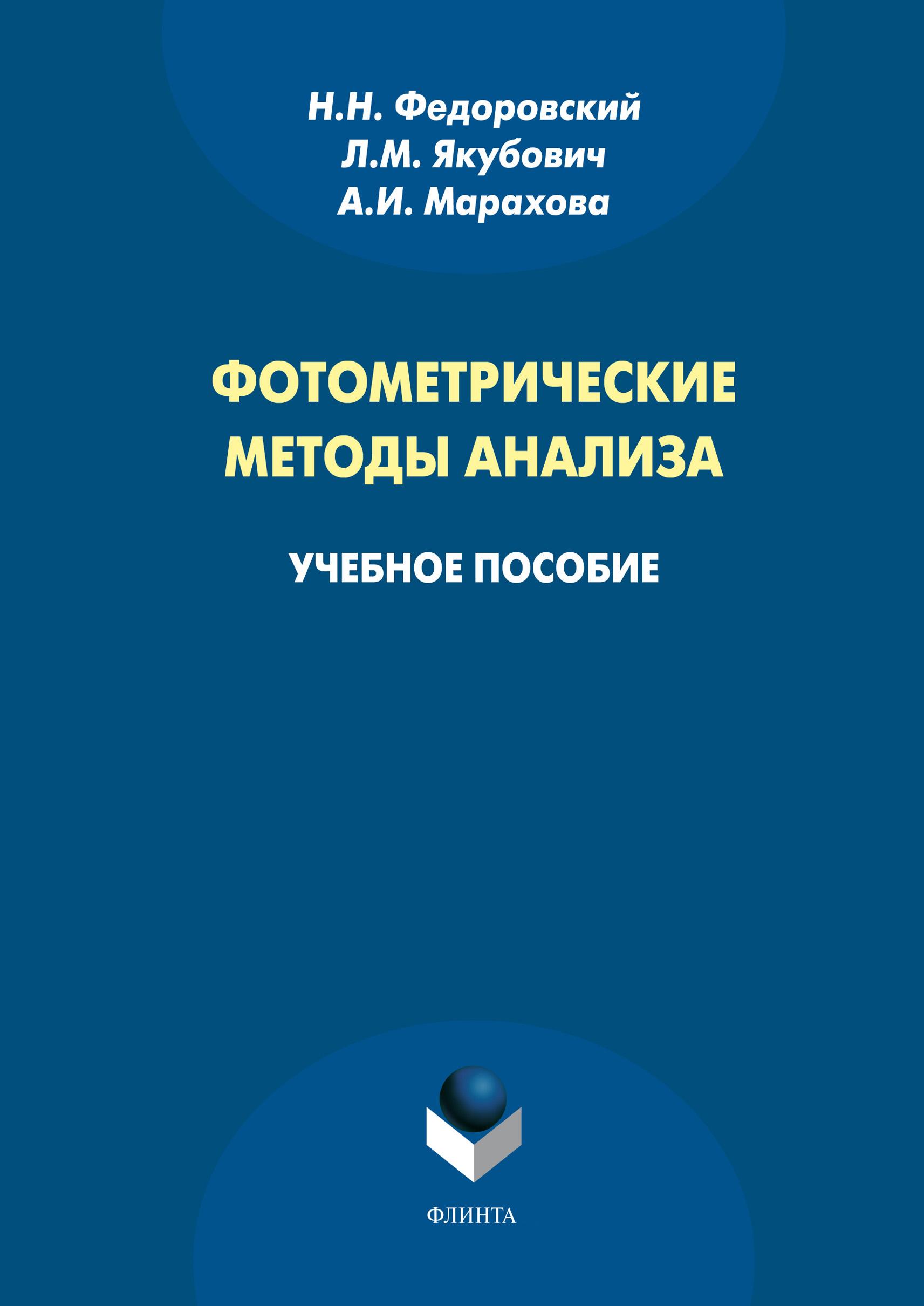 Фотометрические методы анализа: учебное пособие