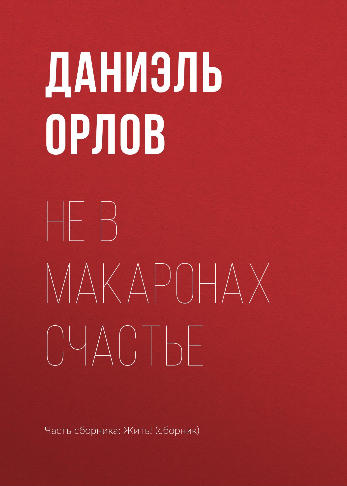 Даниэль Орлов Не в макаронах счастье