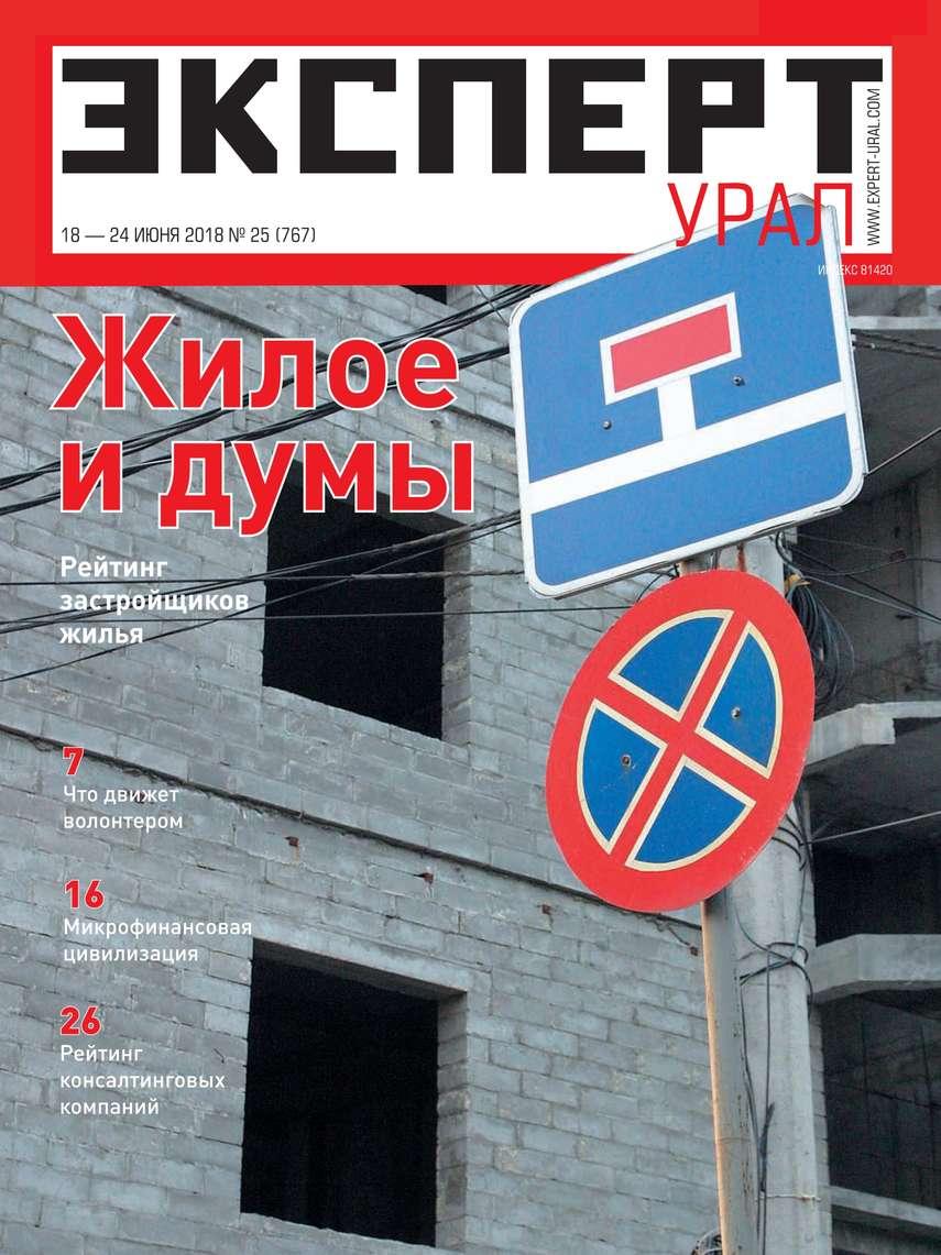 Редакция журнала Эксперт Урал Эксперт Урал 25-2018