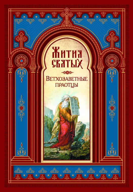 Отсутствует Жития святых. Ветхозаветные праотцы жития и творения русских святых