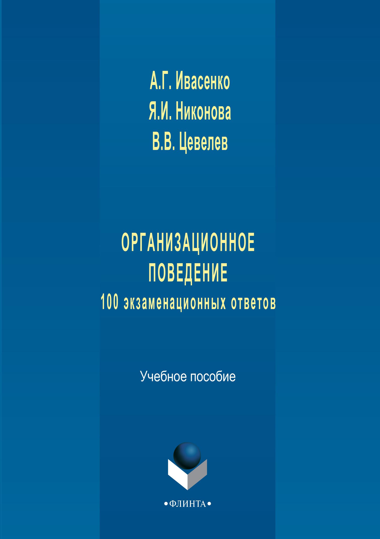 Фото - В. В. Цевелев Организационное поведение: 100 экзаменационных ответов. Учебное пособие социокультурные закономерности организационного поведения