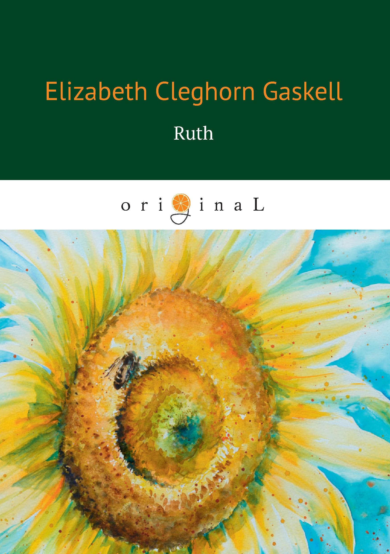 Элизабет Гаскелл Ruth цена и фото