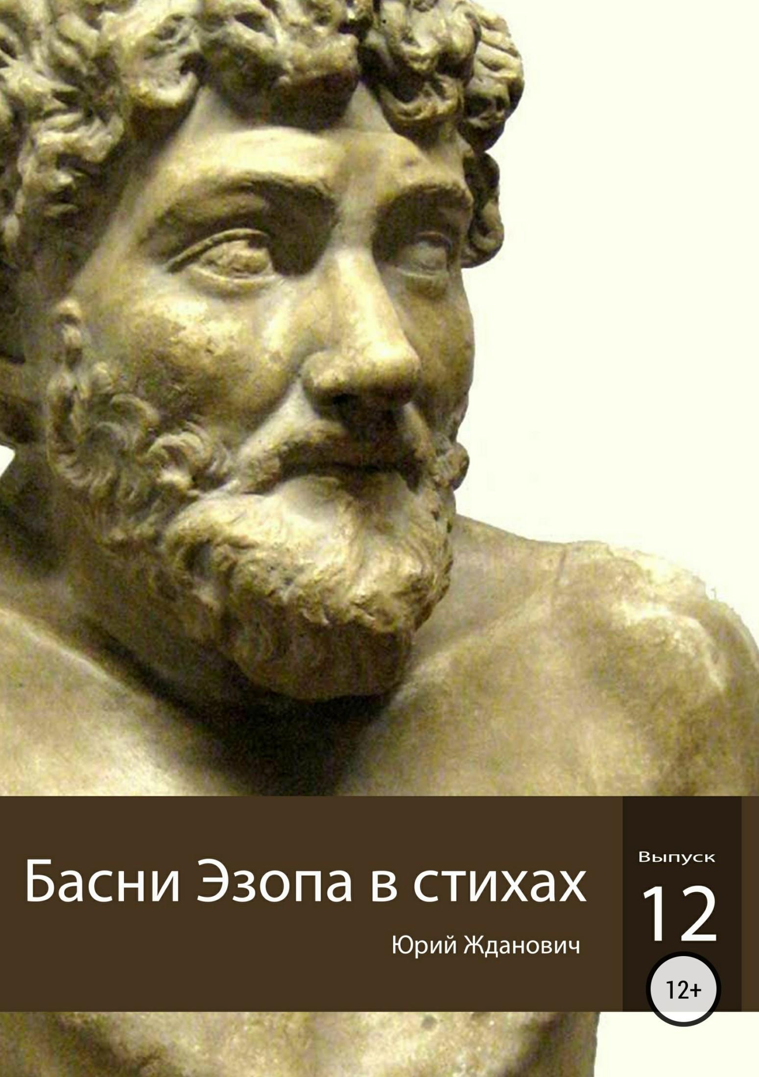 Юрий Михайлович Жданович Басни Эзопа в стихах. Выпуск 12