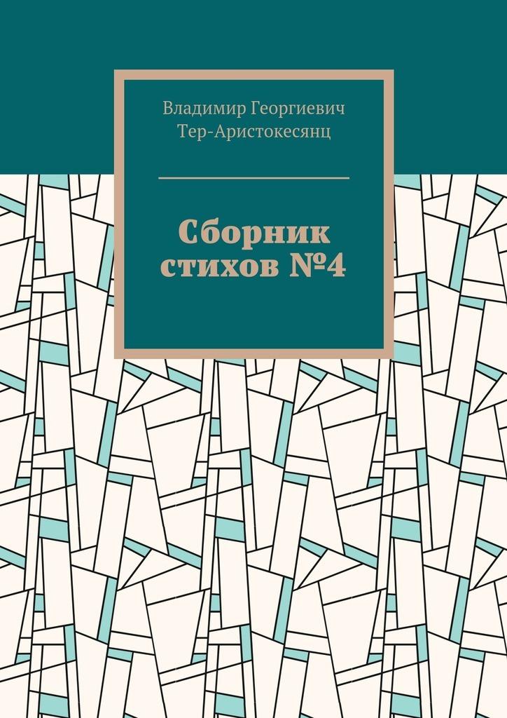 цена Владимир Георгиевич Тер-Аристокесянц Сборник стихов№4 онлайн в 2017 году