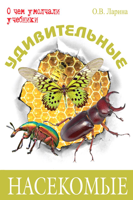 О. В. Ларина Удивительные насекомые ларина оксана владимировна удивительные насекомые