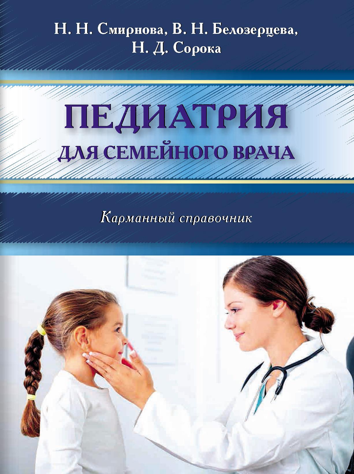 Наталия Смирнова Педиатрия для семейного врача. Карманный справочник