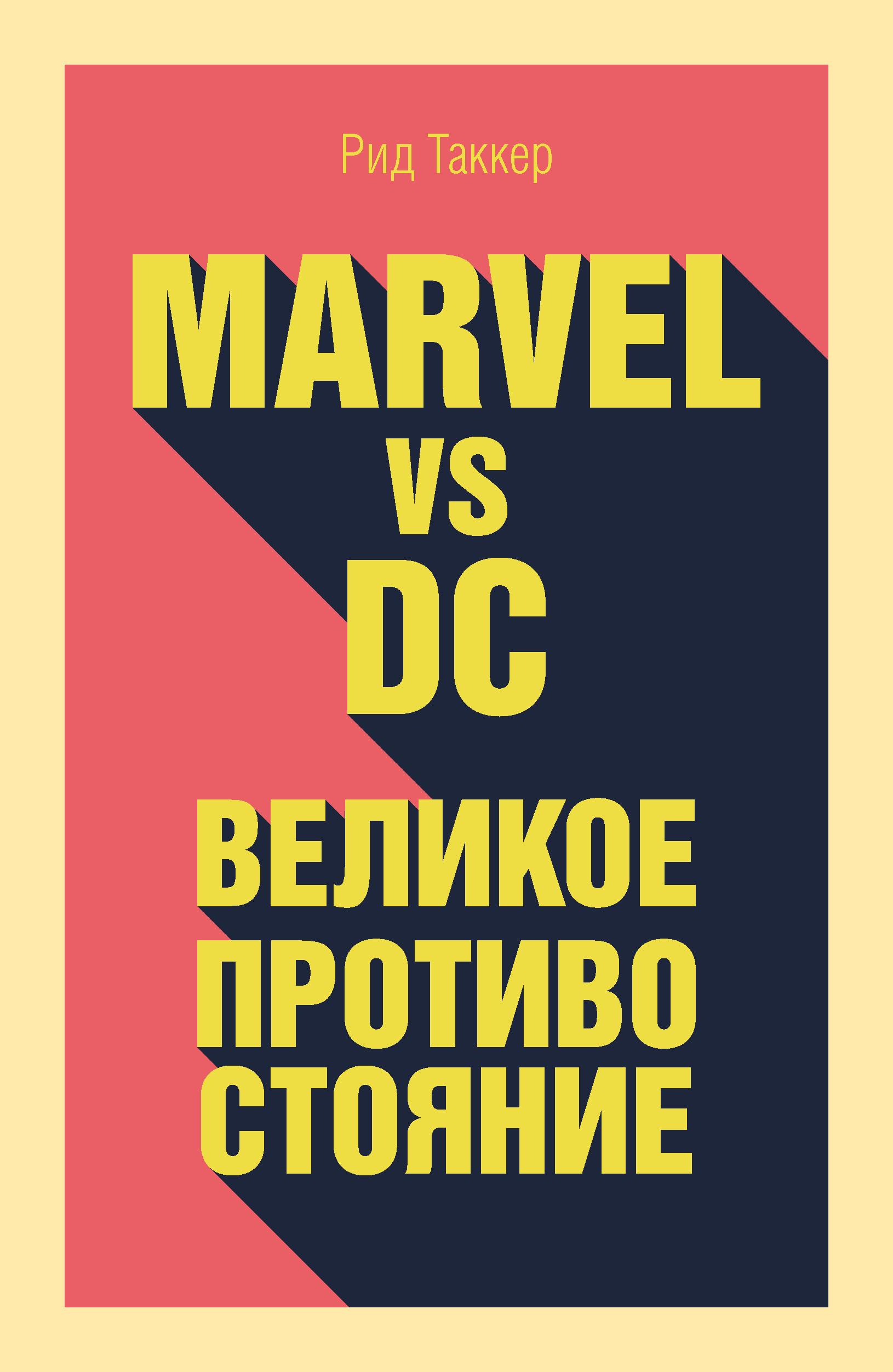 Фото - Рид Таккер Marvel vs DC. Великое противостояние двух вселенных таккер р marvel vs dc великое противостояние двух вселенных