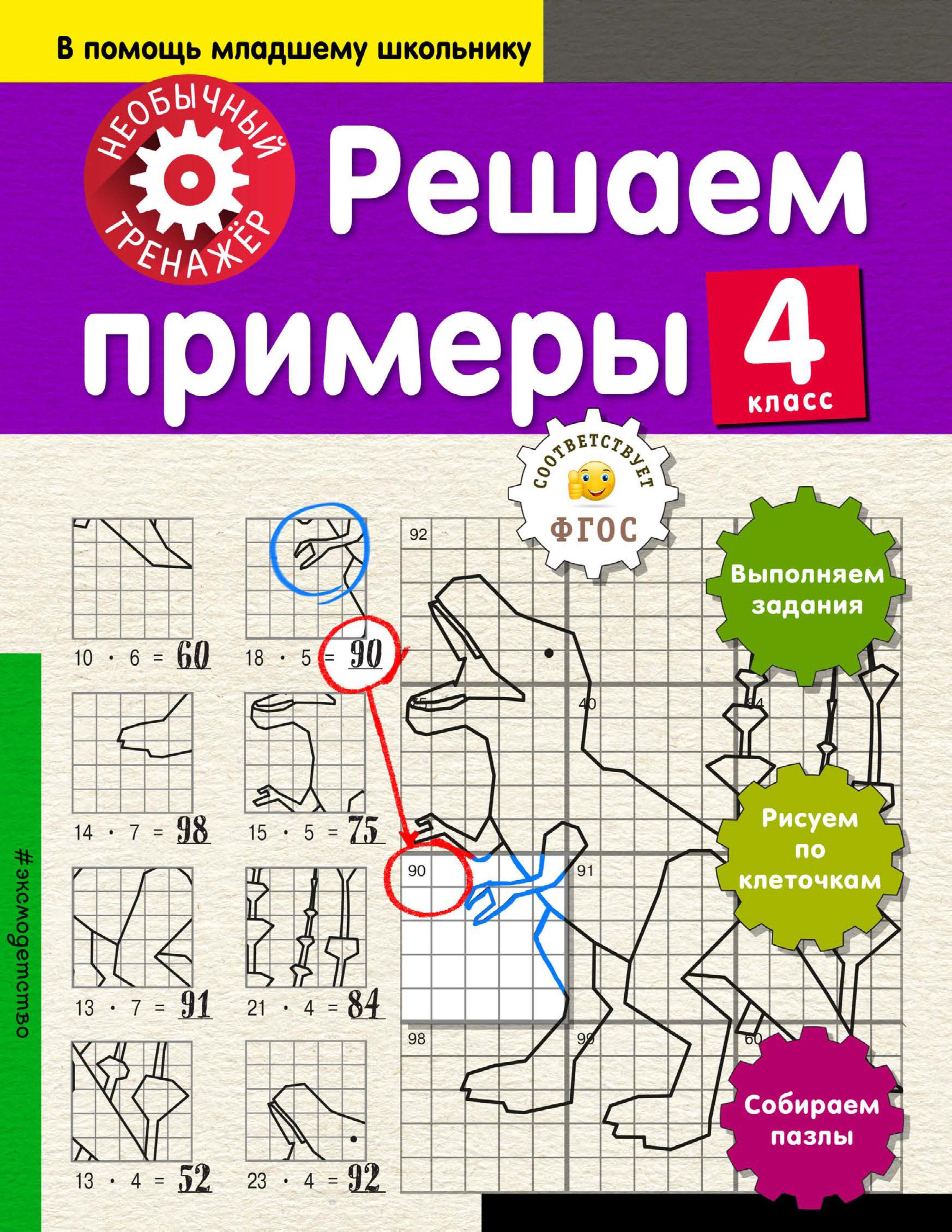А. А. Аксёнова Решаем примеры. 4-й класс