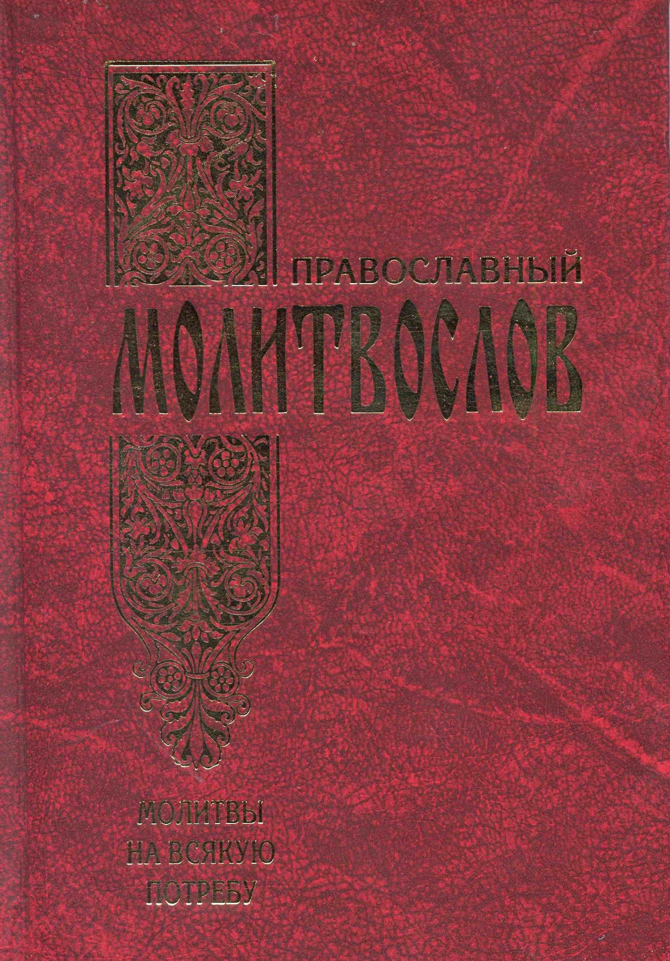 Фото - Сборник Православный молитвослов. Молитвы на всякую потребу акафисты и молитвы чтомые о детях