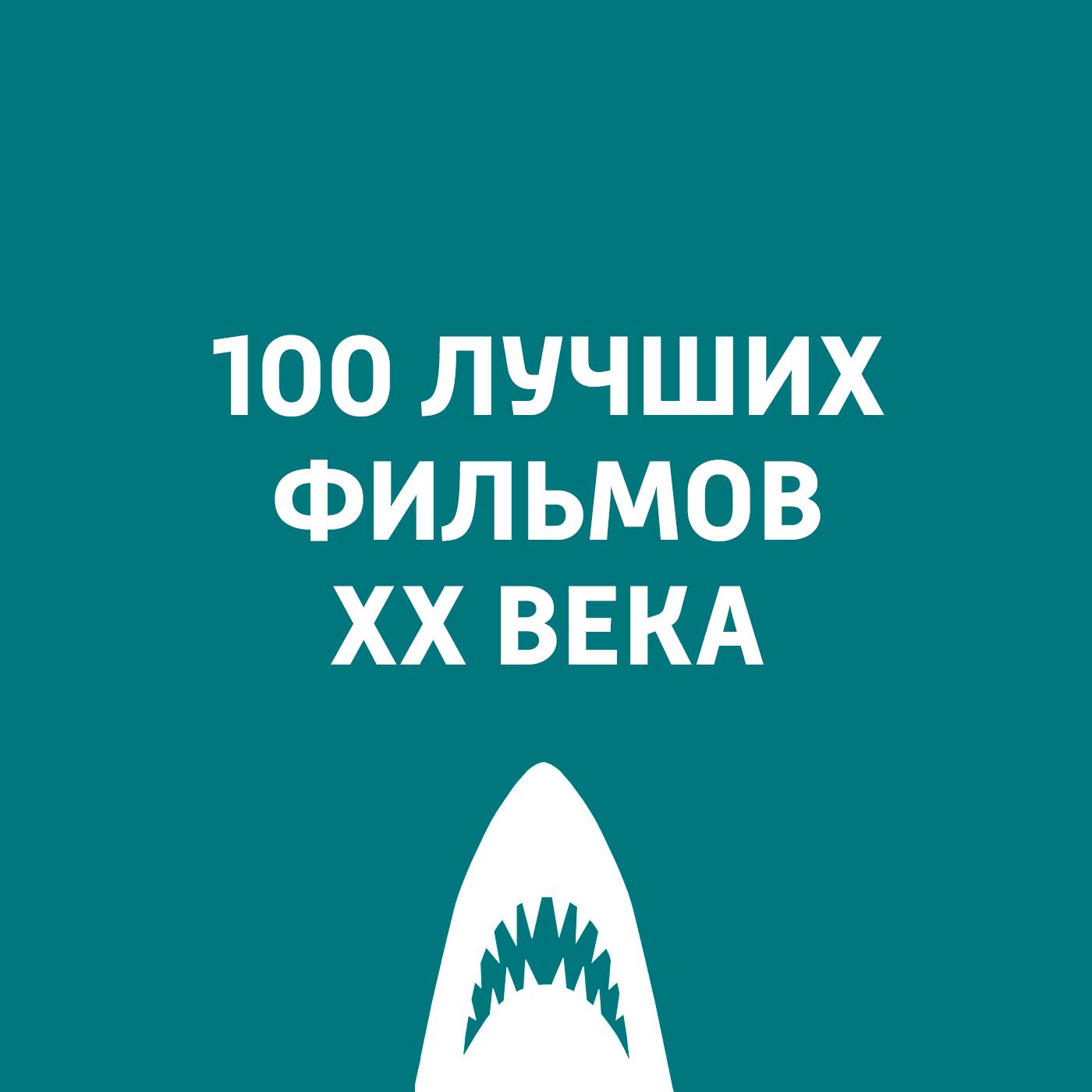цена на Антон Долин Побег из Шоушенка