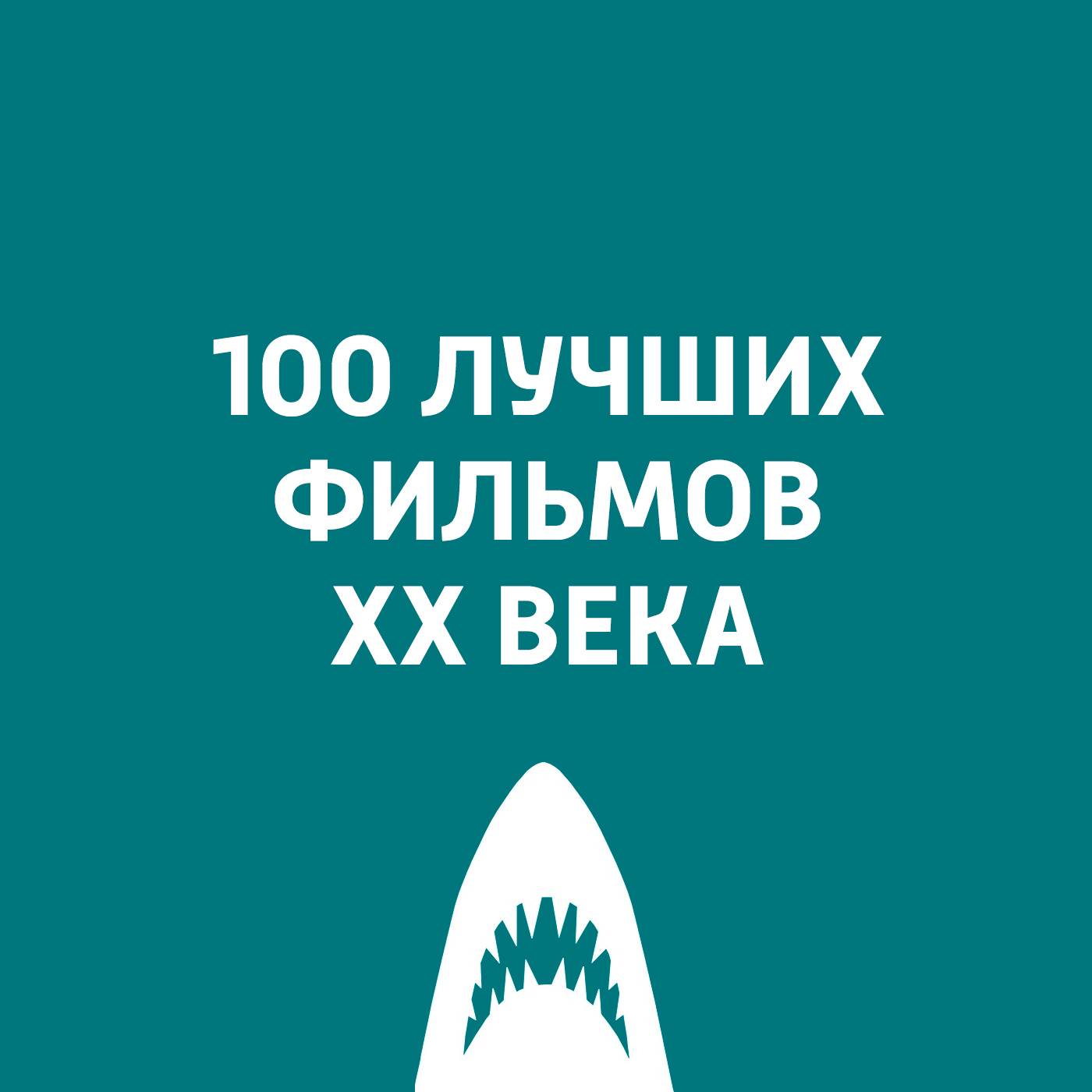 Антон Долин Хрусталёв, машину! гакк машину
