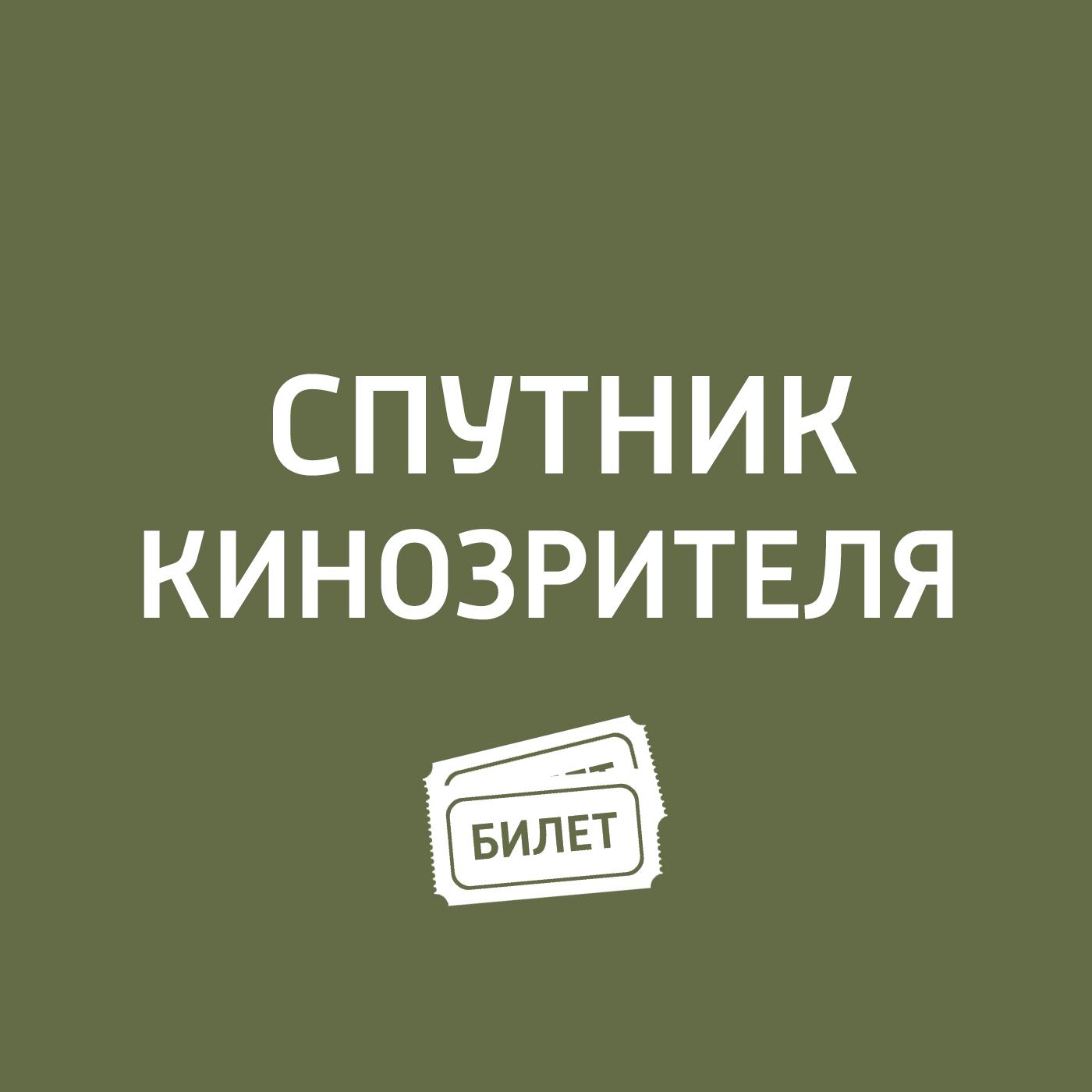 Антон Долин Рио 2, «Ив Сен Лоран, «Проклятие 2, «Иуда и др.
