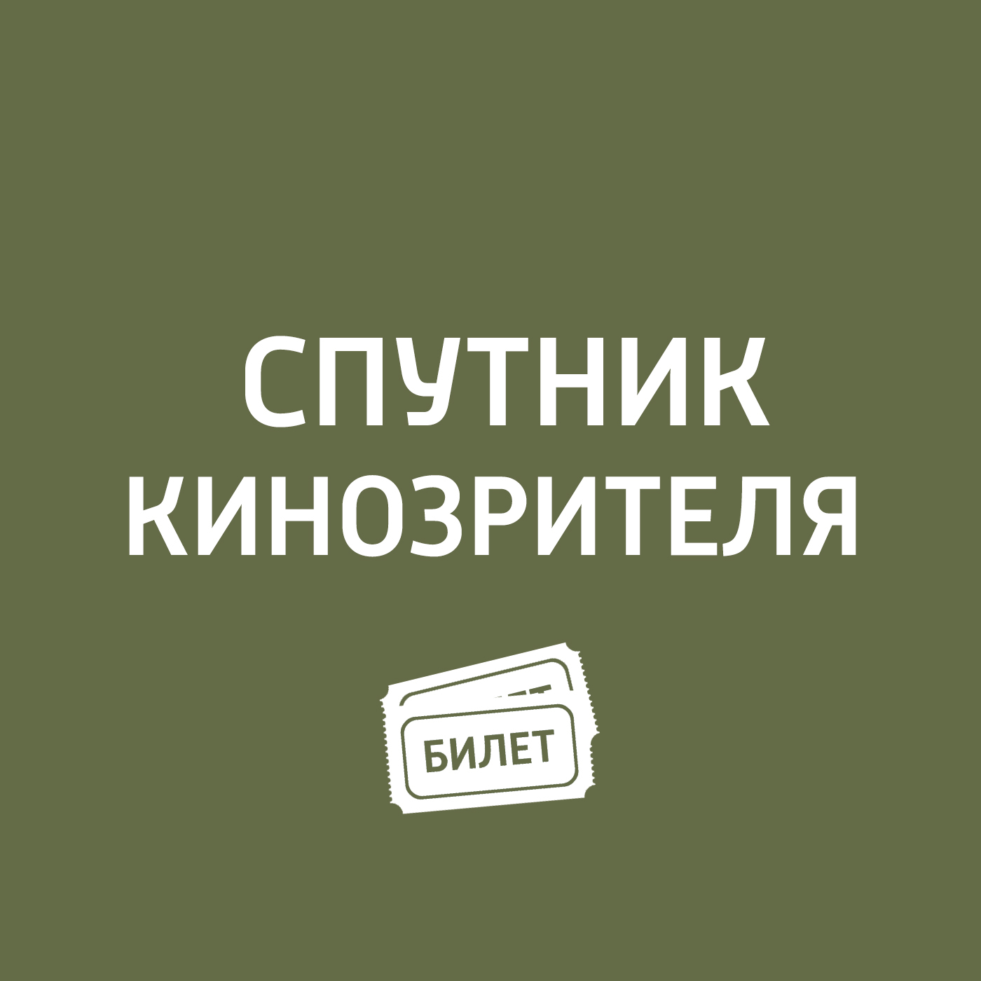 Антон Долин 1812: Уланская баллада, «Операция «Арго ручки parker s1953190