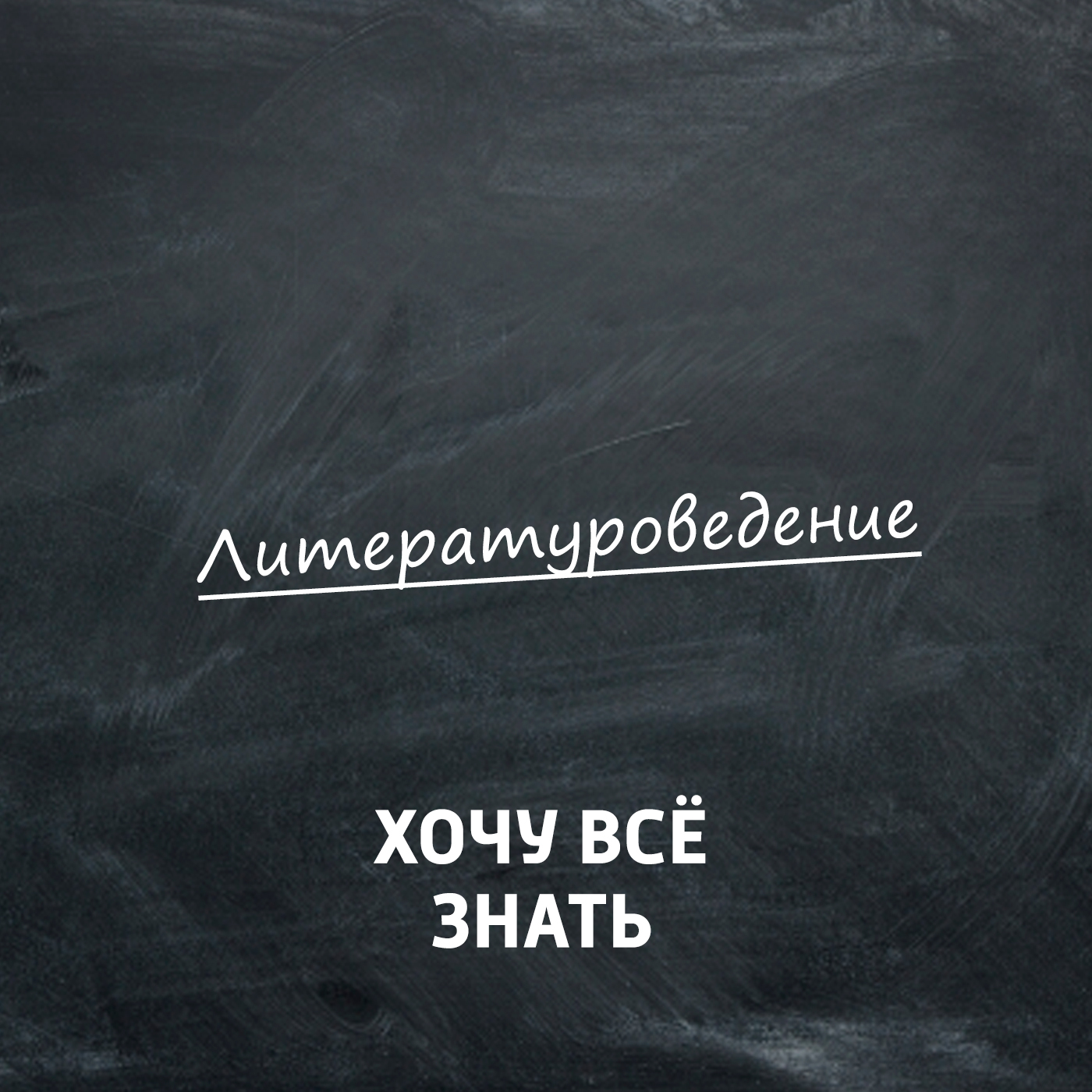 Творческий коллектив программы «Хочу всё знать» К. Паустовский. «Похождения жука-носорога»