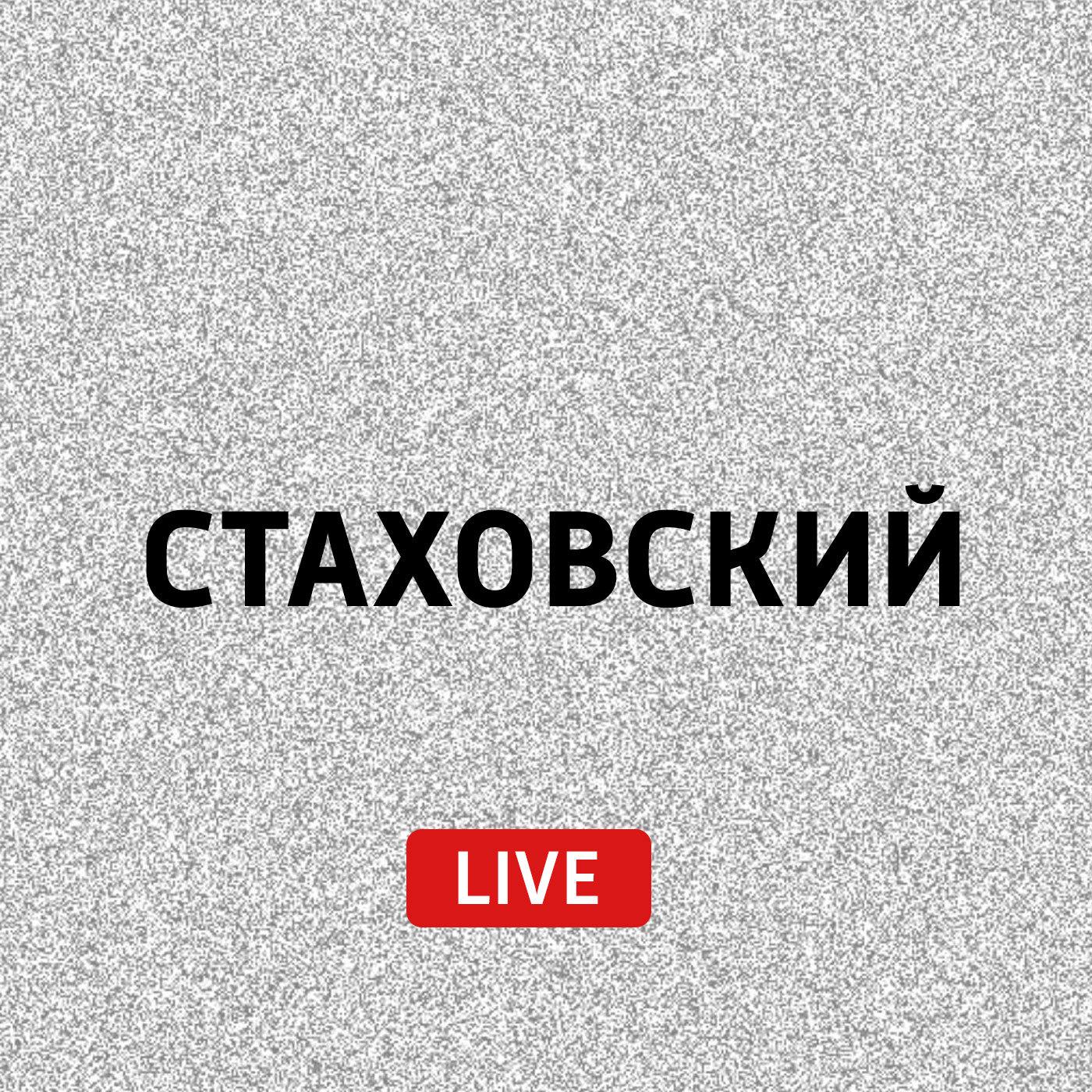 Евгений Стаховский От Гёте до Джексона 15 августа