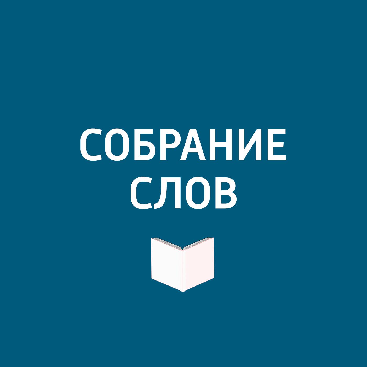 Творческий коллектив программы «Собрание слов» Большое интервью Анны Ардовой