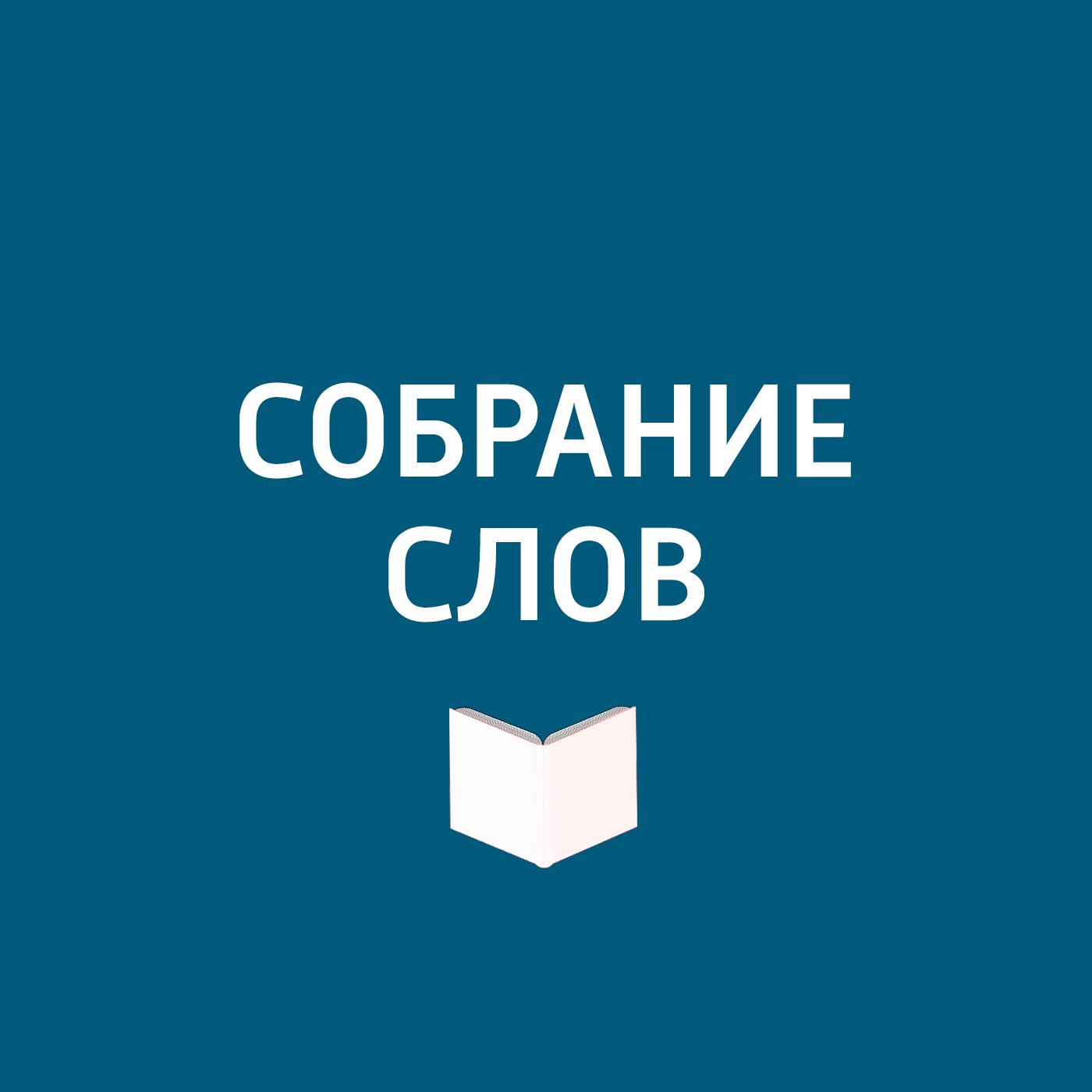 Творческий коллектив программы «Собрание слов» Большое интервью Александра Миндадзе все цены