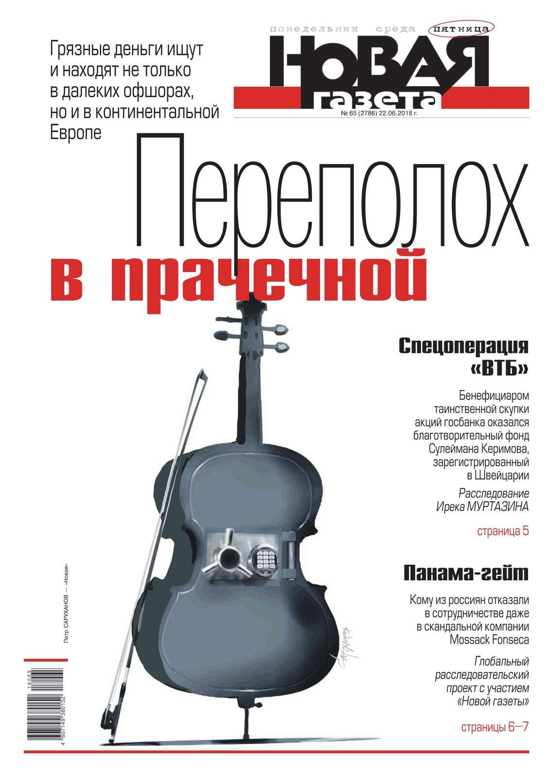 Новая Газета 65-2018
