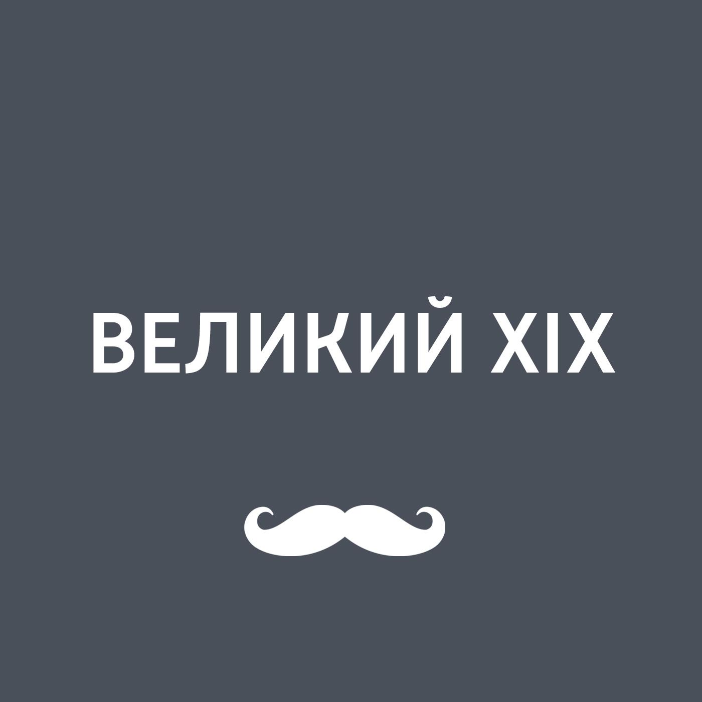 Игорь Ружейников Государство и религии империи в XIX веке игорь ружейников медицина в xix веке