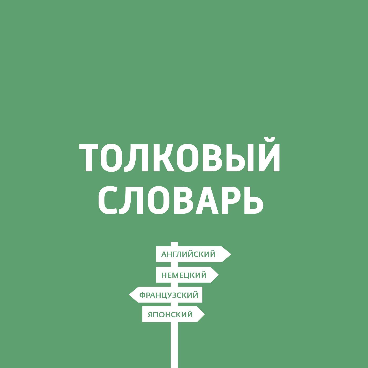 Дмитрий Петров Греческие языки