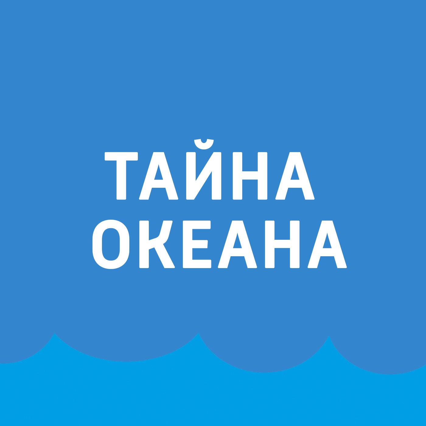 Картаев Павел Берингово море картаев павел удивительные обитатели океана