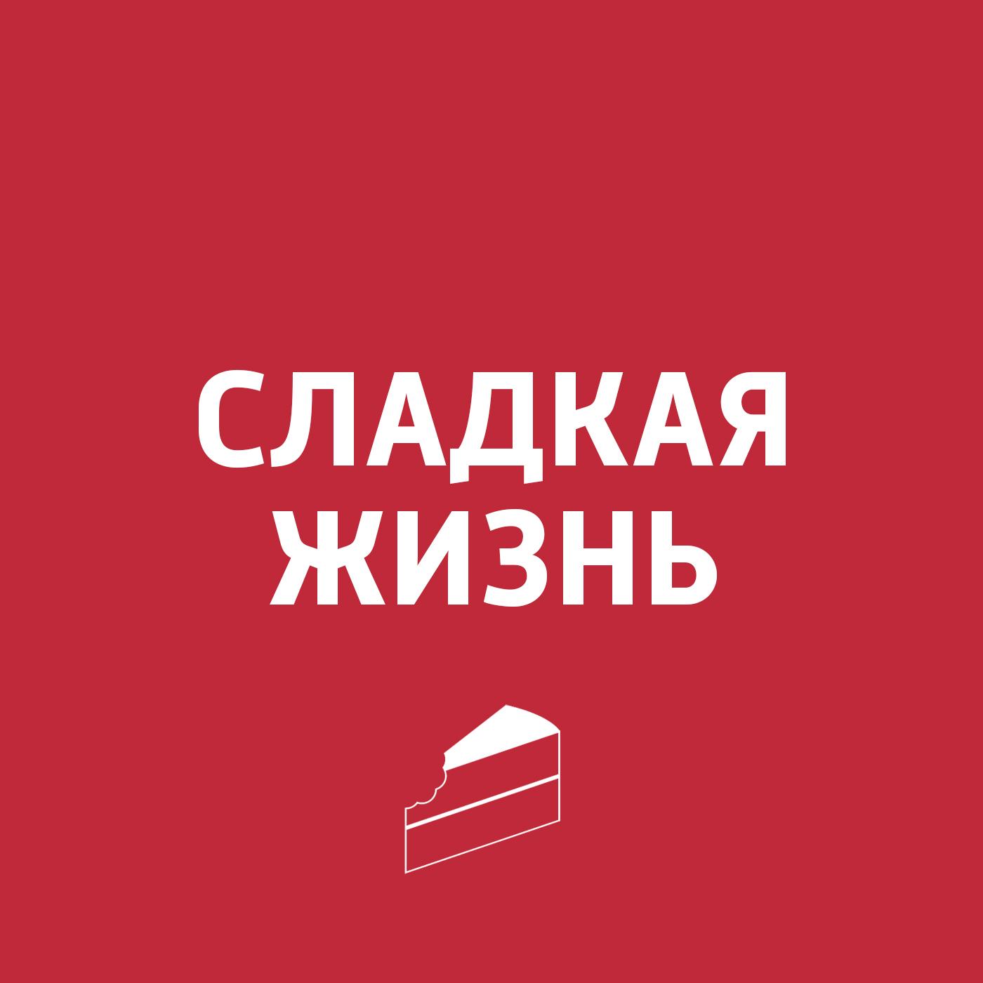 Фото - Картаев Павел Варенье что как звучит