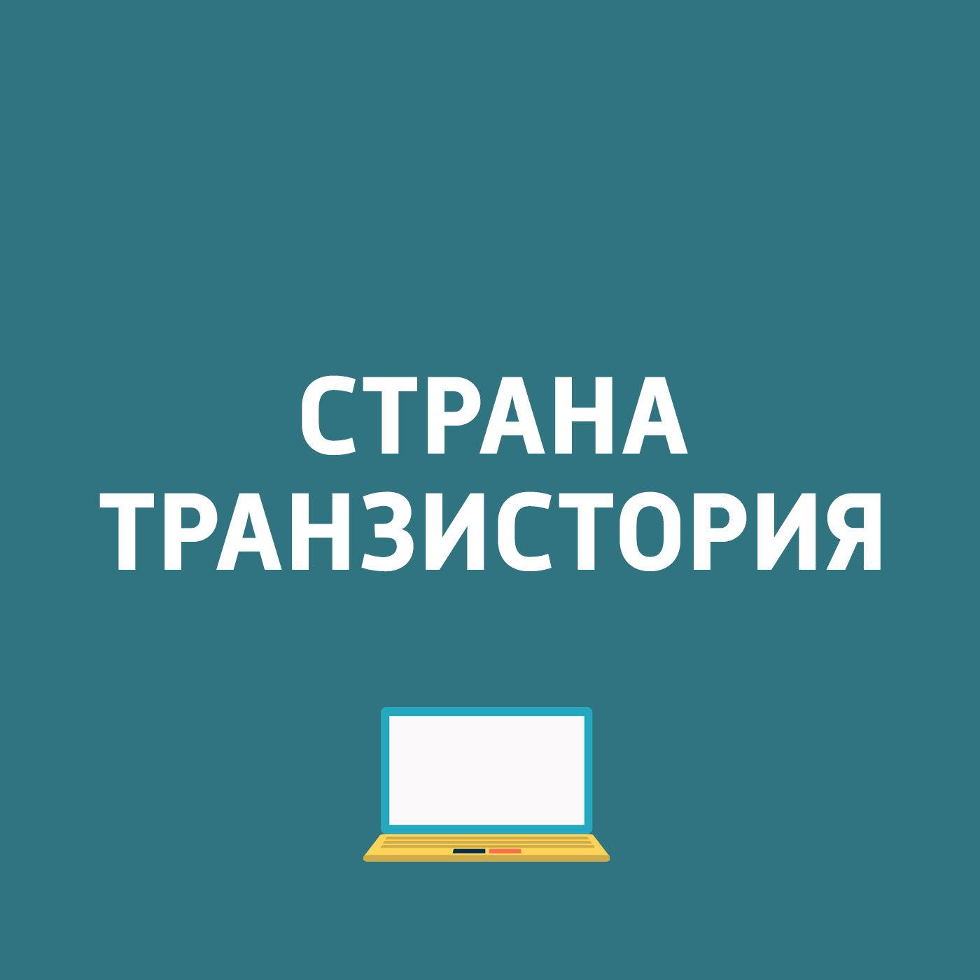 Картаев Павел Sony Xperia XA Ultra; iOS 9.3.2 превращает iPad Pro в кирпич; Платное ТВ в России смотрят 39,5 млн все цены