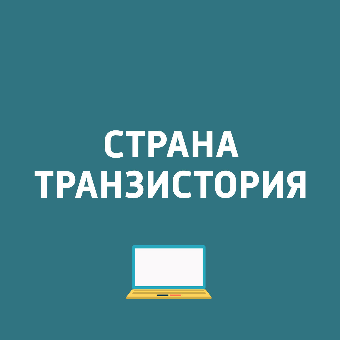 Картаев Павел AliExpress меняет правила доставки товаров; Обзор игр... картаев павел история пончиков