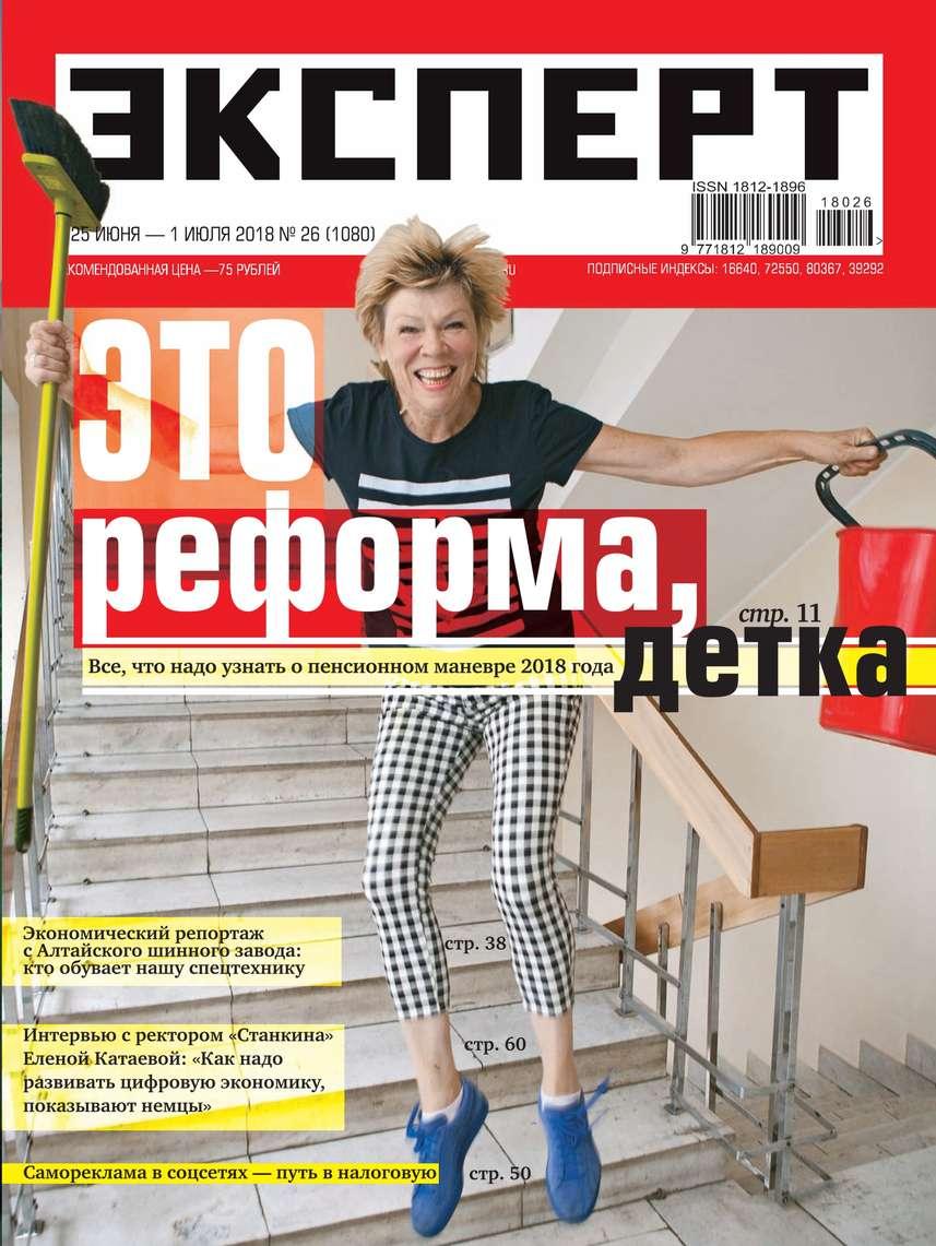 Редакция журнала Эксперт Эксперт 26-2018 детство лидера