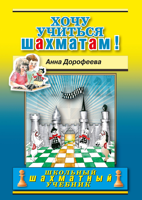 Анна Дорофеева Хочу учиться шахматам! дорофеева а хочу учиться шахматам 2 второй год обучения