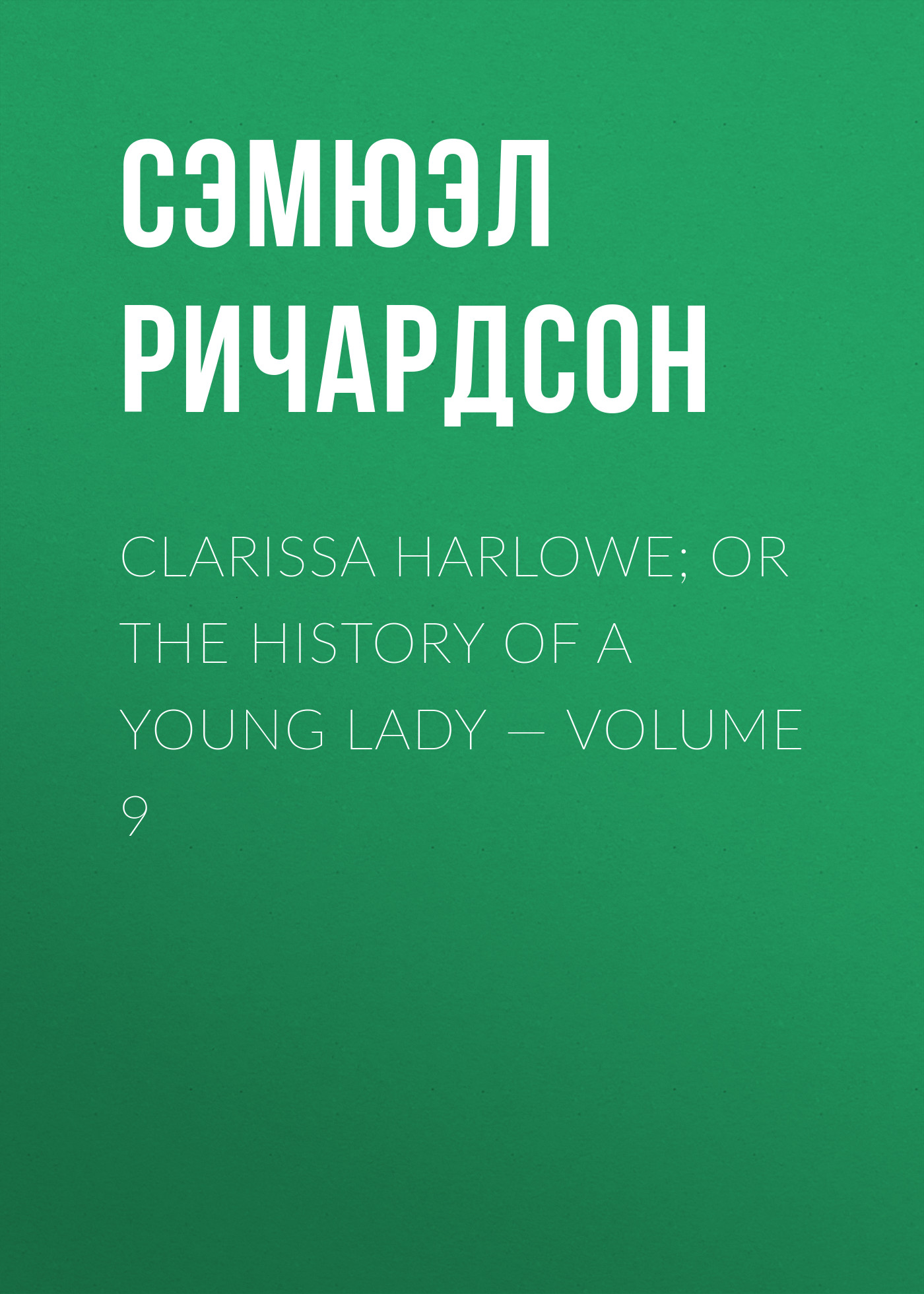 Сэмюэл Ричардсон Clarissa Harlowe; or the history of a young lady — Volume 9 king of hell volume 9