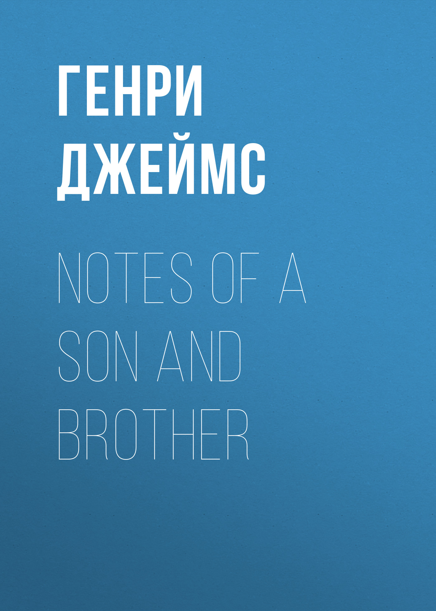 Генри Джеймс Notes of a Son and Brother генри джеймс notes of a son and brother