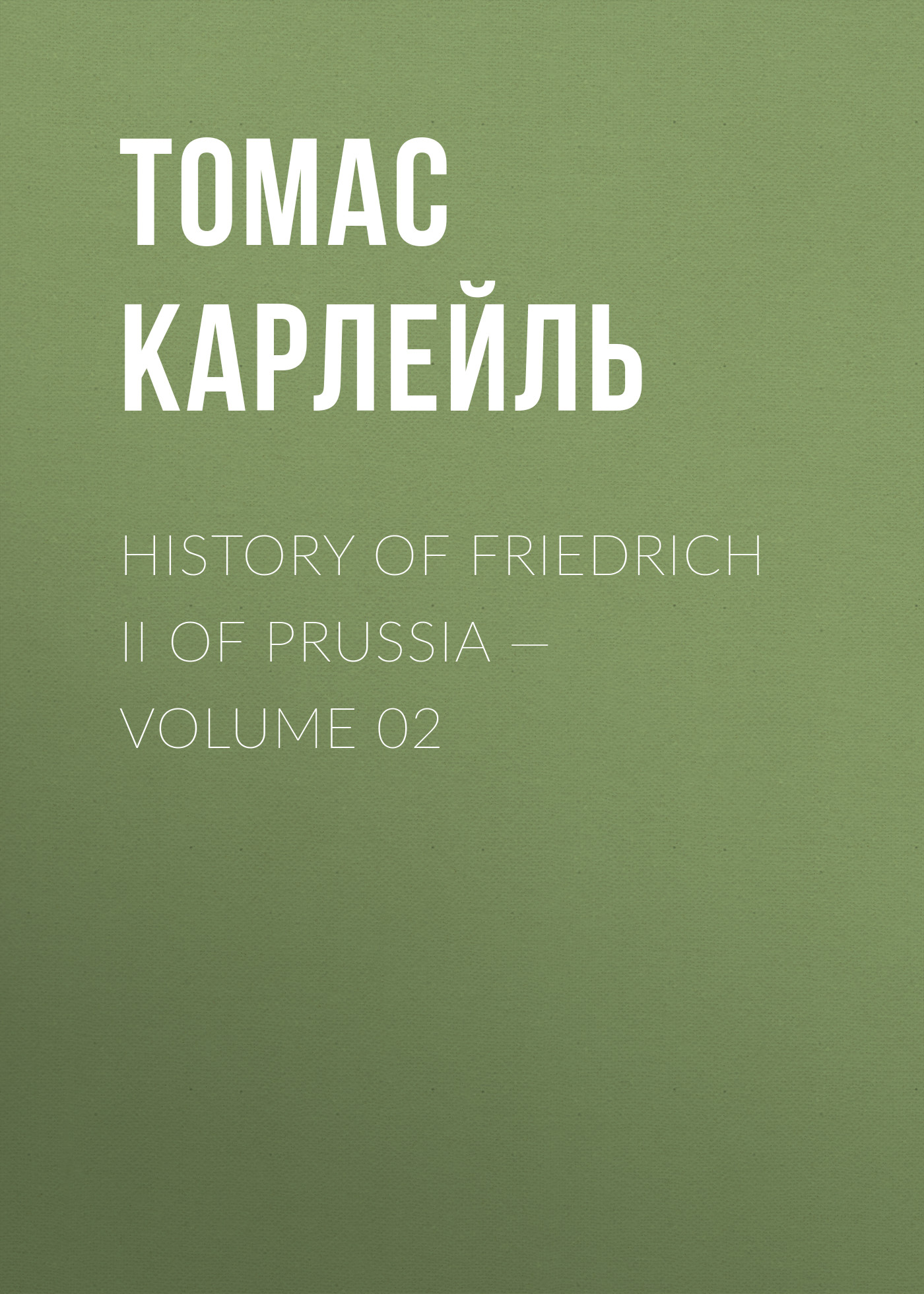 Томас Карлейль History of Friedrich II of Prussia — Volume 02 томас карлейль history of friedrich ii of prussia volume 10