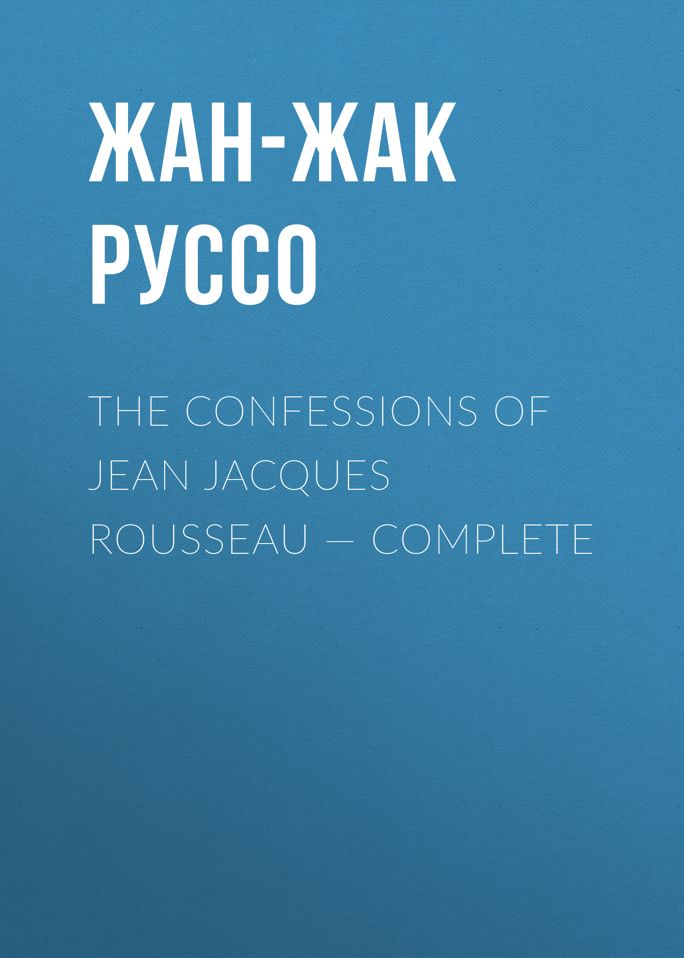 Жан-Жак Руссо The Confessions of Jean Jacques Rousseau — Complete жан жак пали jean jacques palix film