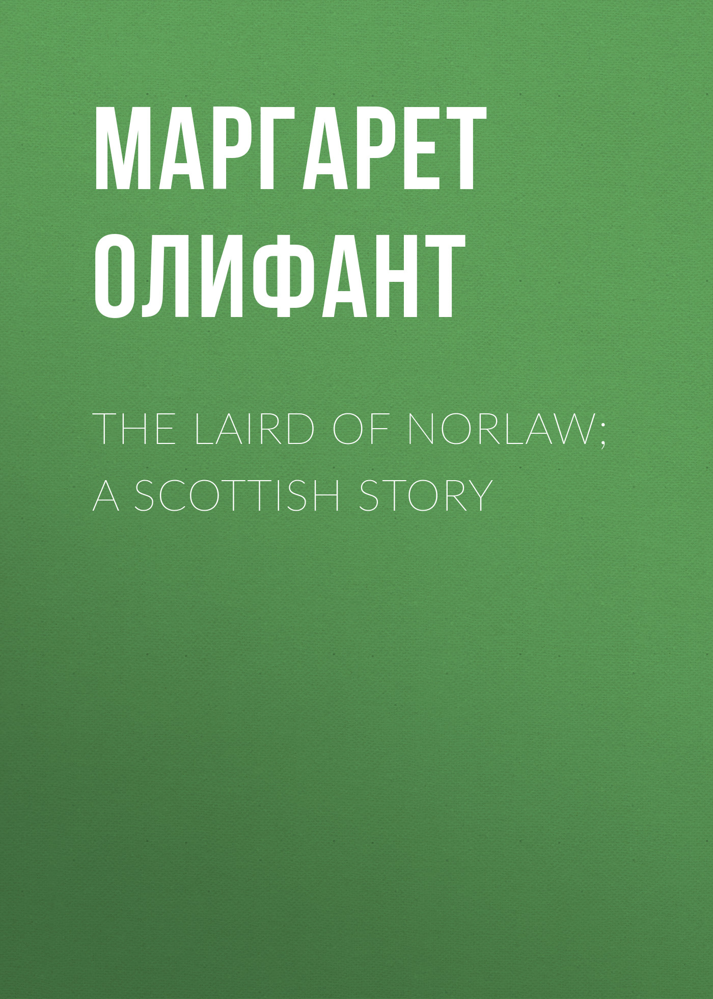 Маргарет Олифант The Laird of Norlaw; A Scottish Story julia london tempting the laird