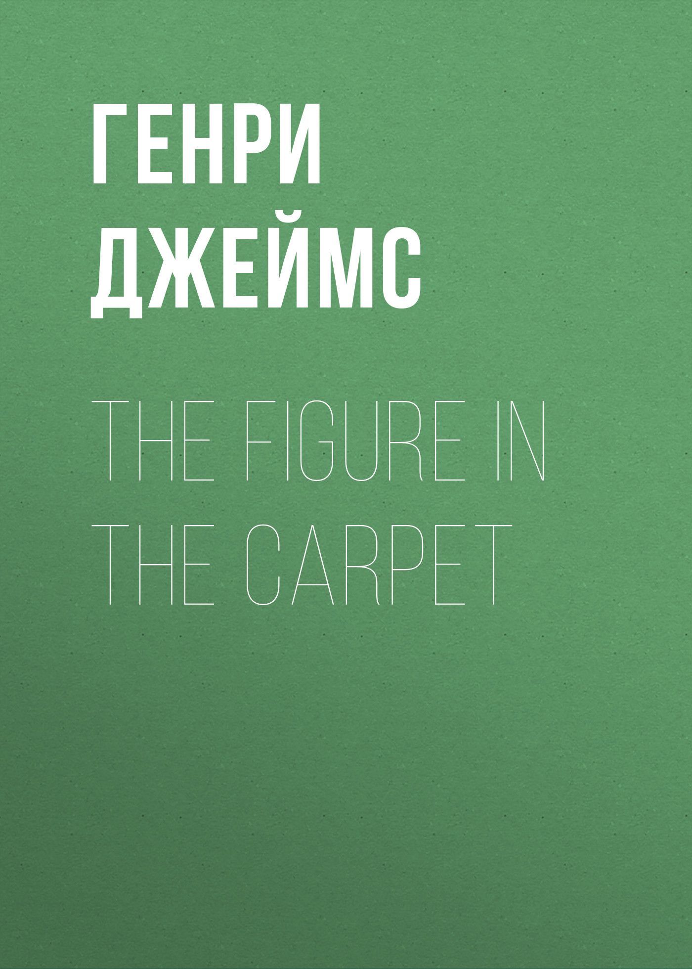 Генри Джеймс The Figure in the Carpet генри джеймс the bostonians vol i